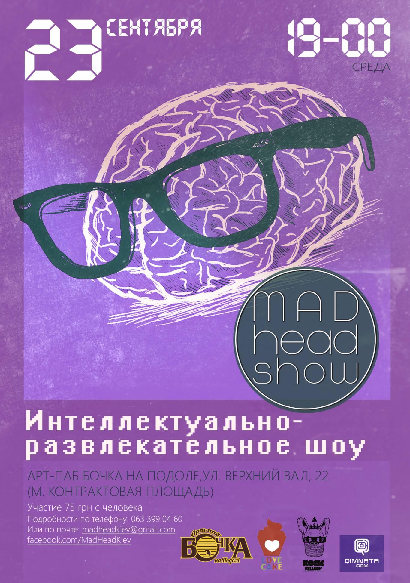"""Інтелектуально-розважальне шоу """"Mad Head Kiev"""". Третя гра"""