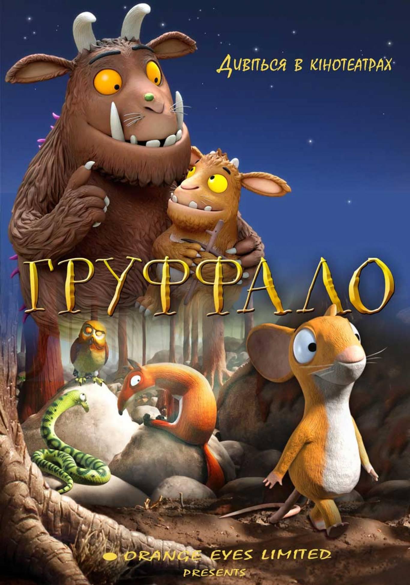 Сімейна анімація «Груффало»