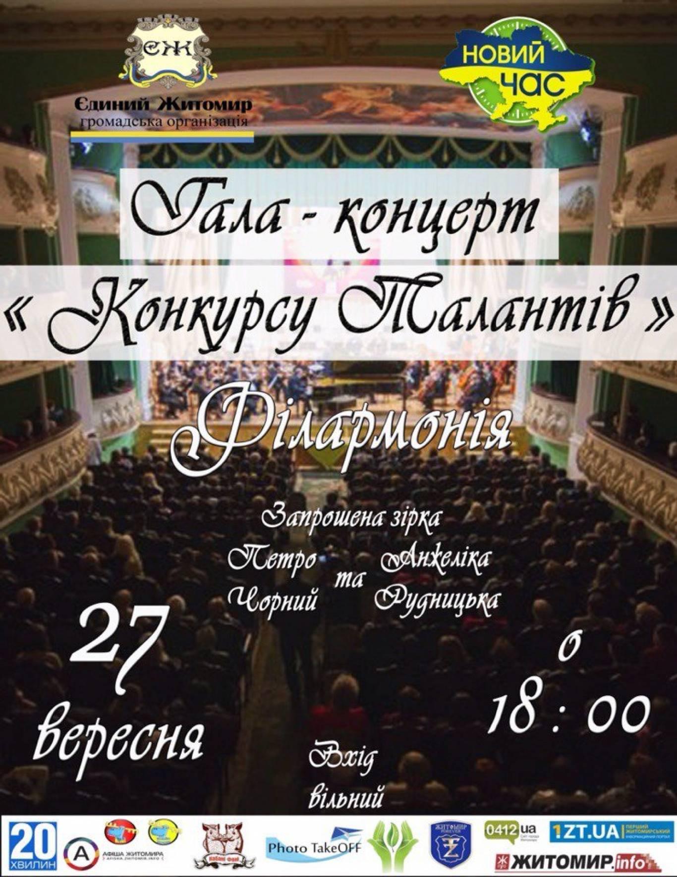 """Гала-концерт """"Конкурсу Талантів"""""""