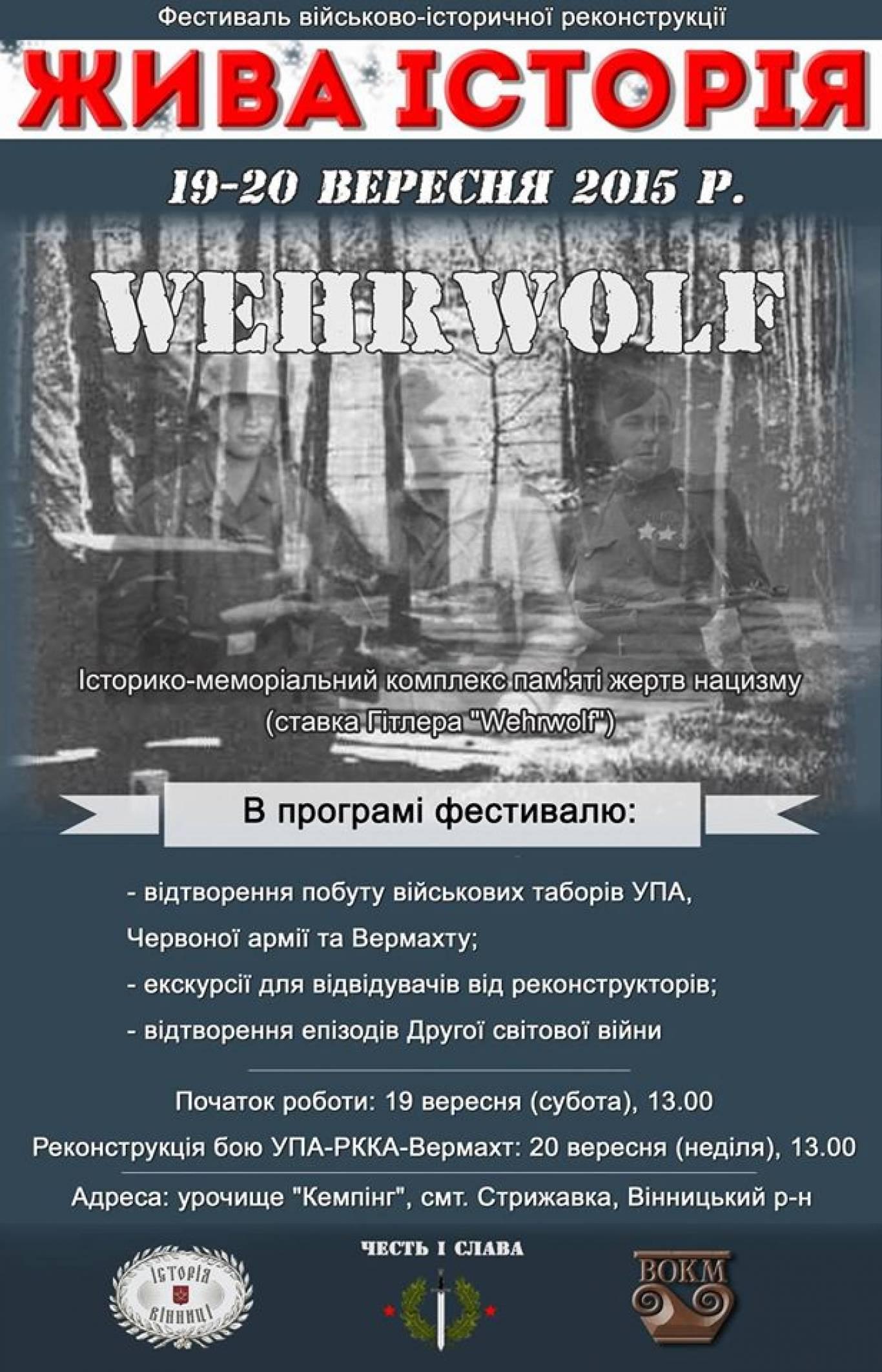 Фестиваль історичної реконструкції Верфольф