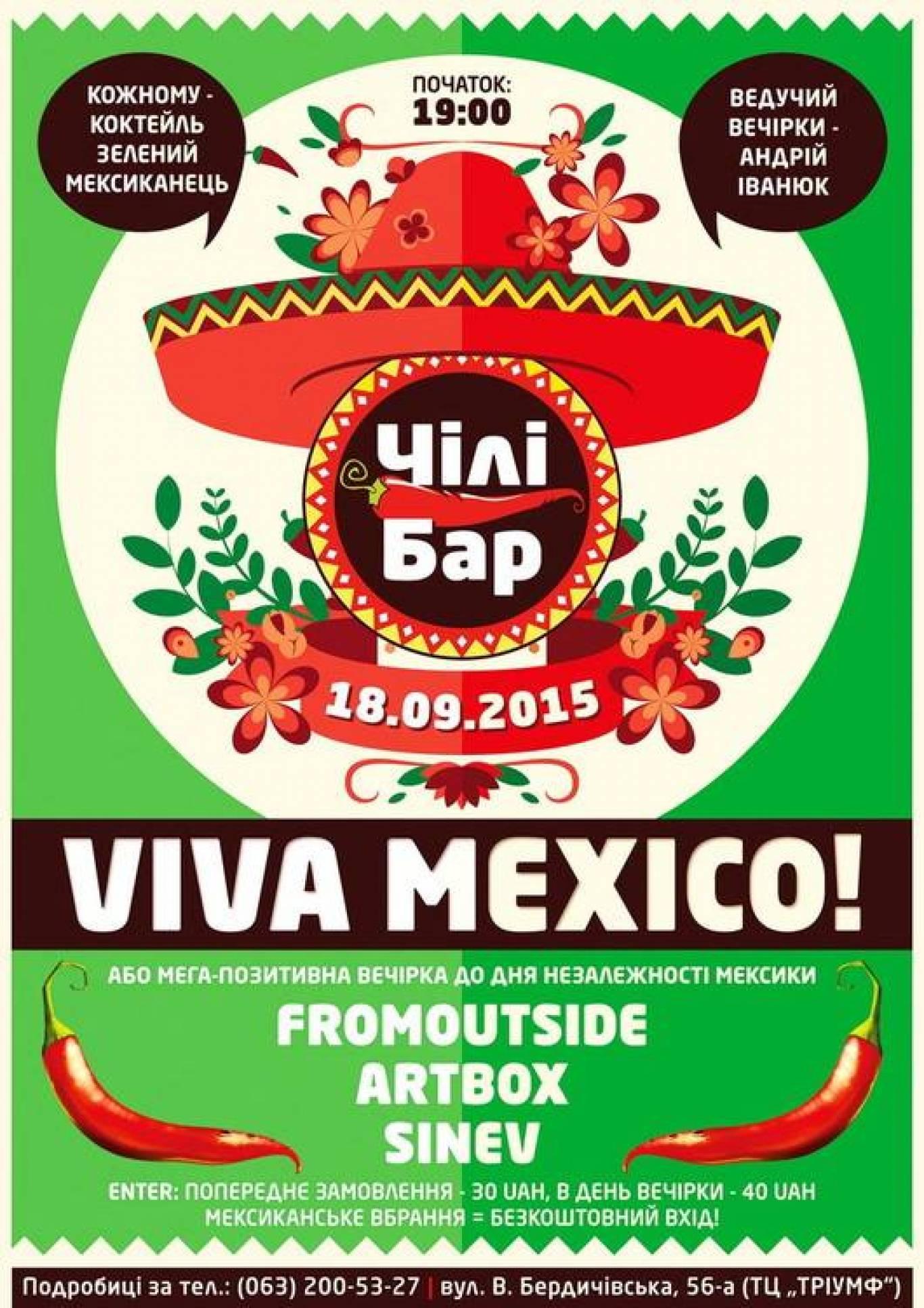 Вечірка «Viva Mexico!»