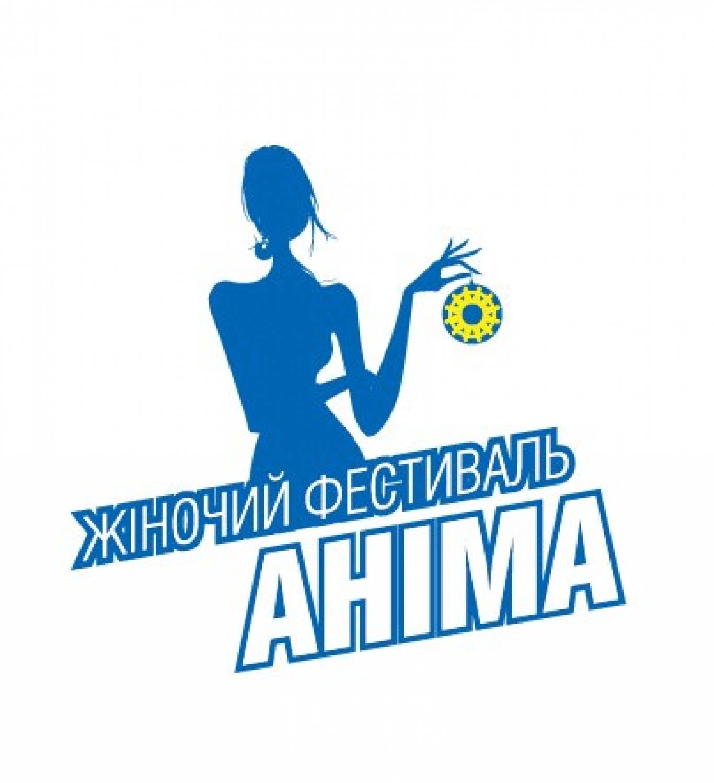"""Жіночий фестиваль """"АНІМА"""": 50 майстер-класів з питань краси, здоров'я та кар'єри"""