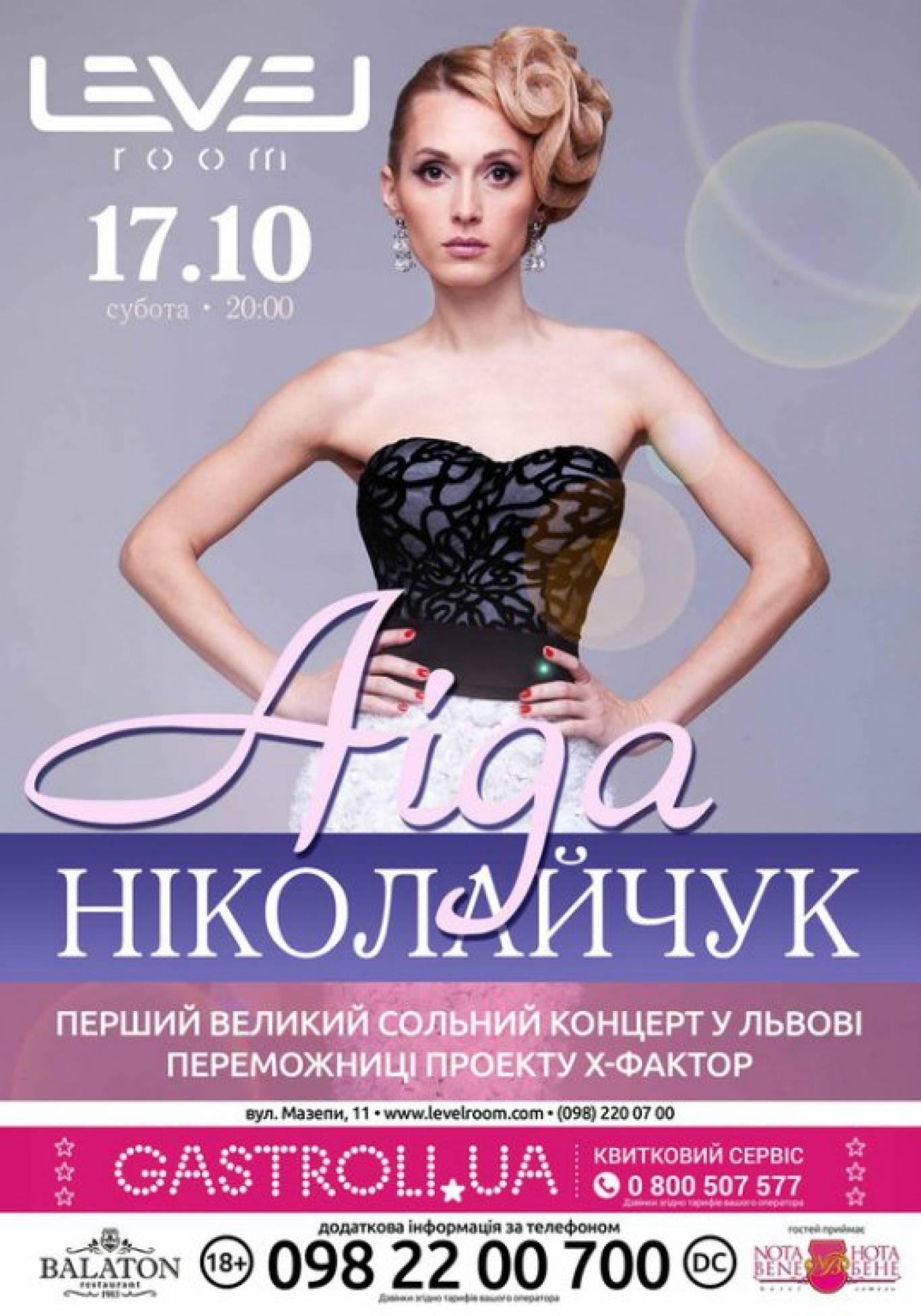 Концерт Аіди Ніколайчук