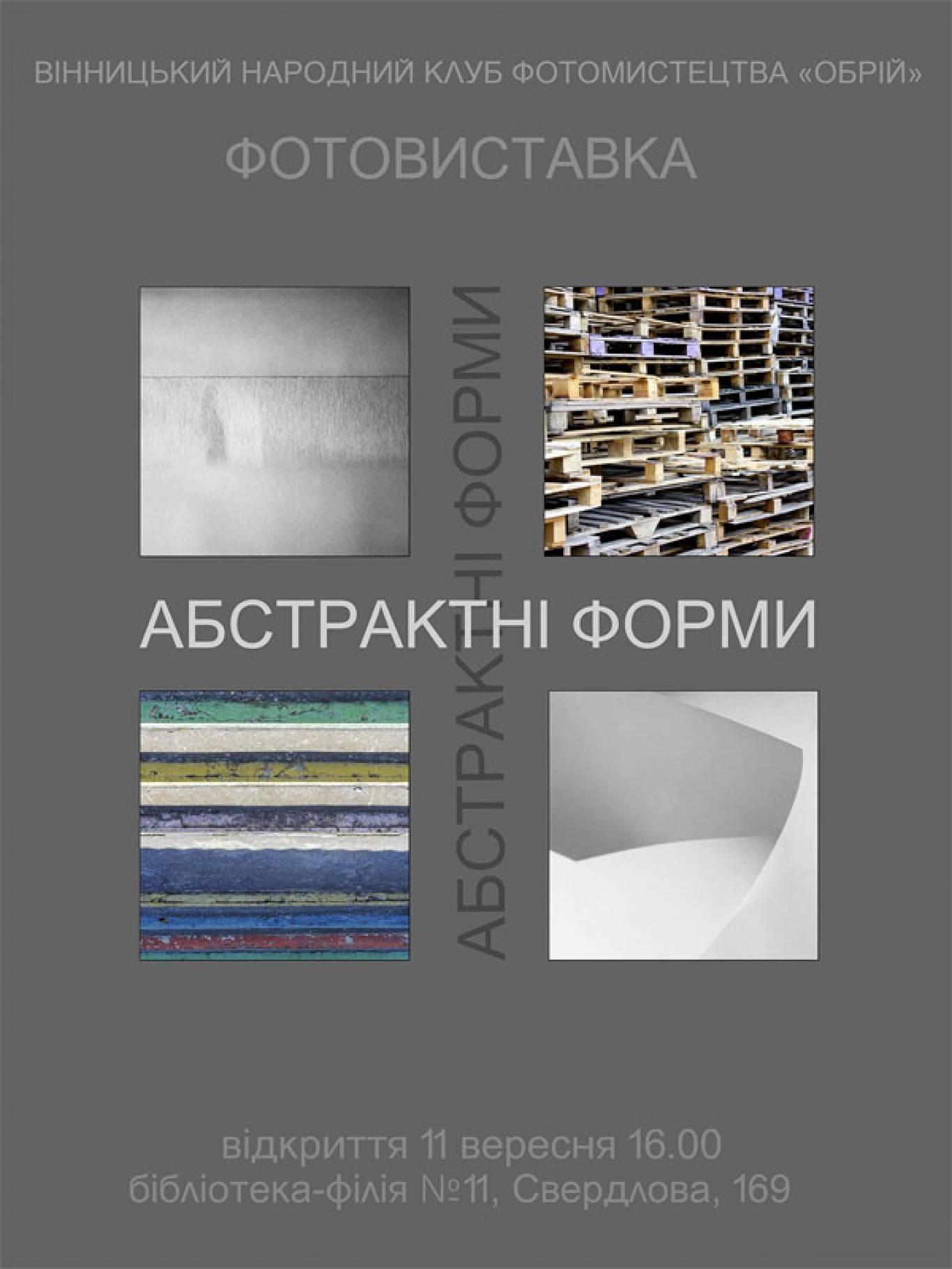 """Виставка художньої фотографії """"Абстрактні форми"""""""