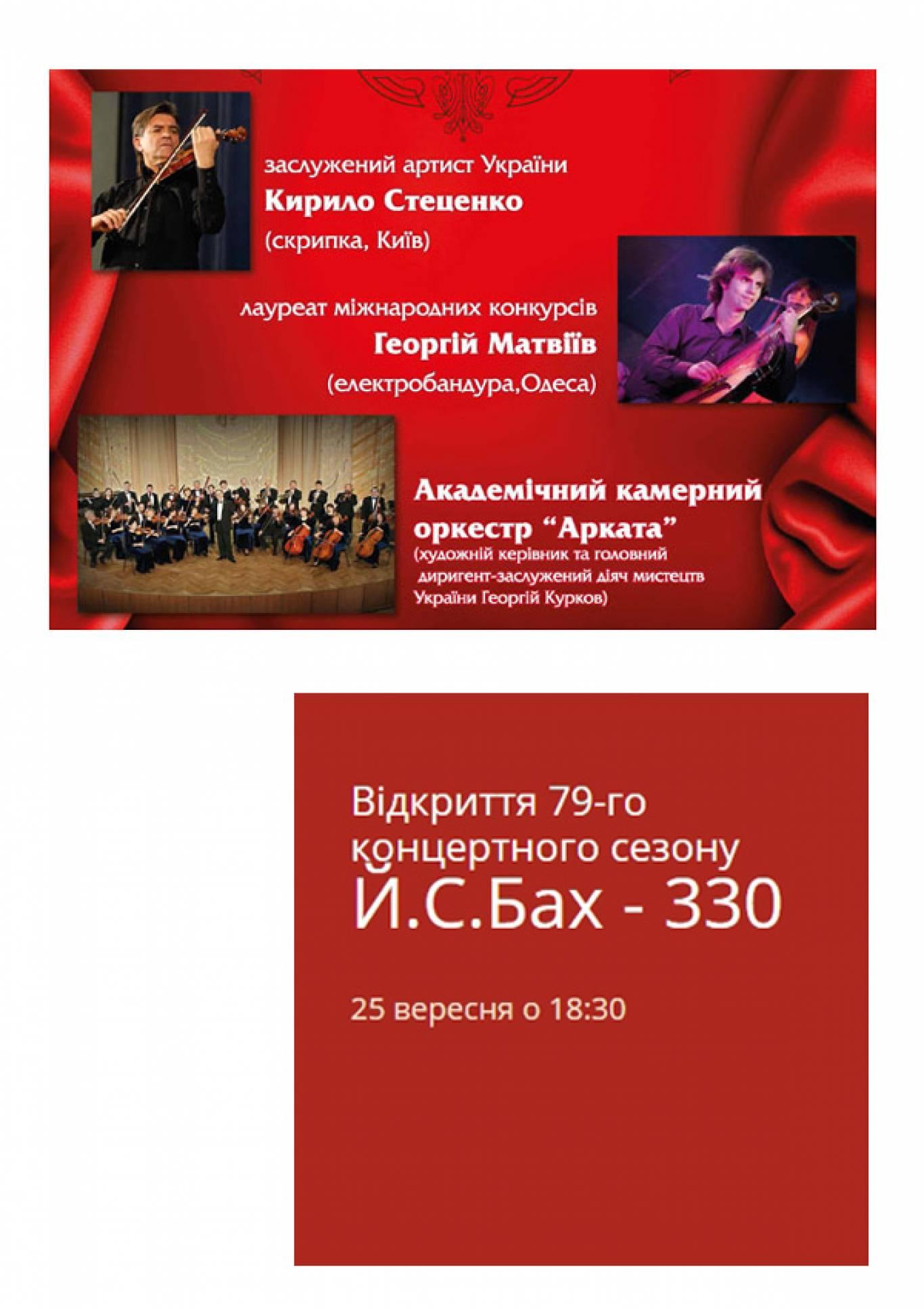 Відкриття 79-го концертного сезону Вінницької філармонії. Й.С.Бах-330