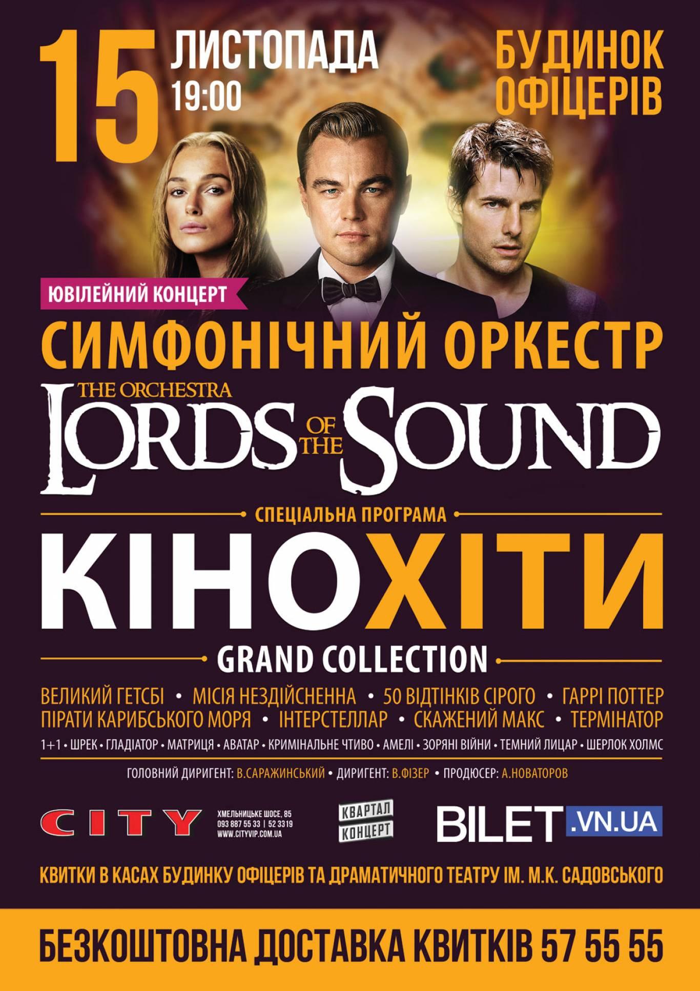 Lords of the Sound з новим шоу «Кінохіти. Grand Collection»
