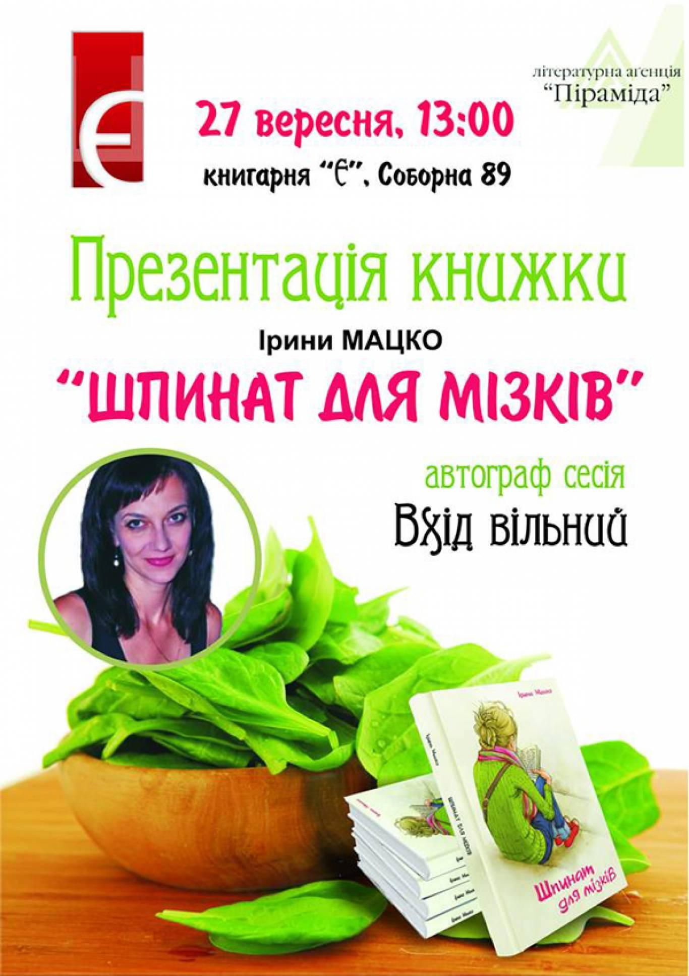Презентація книги Ірини Мацко «Шпинат для мізків»