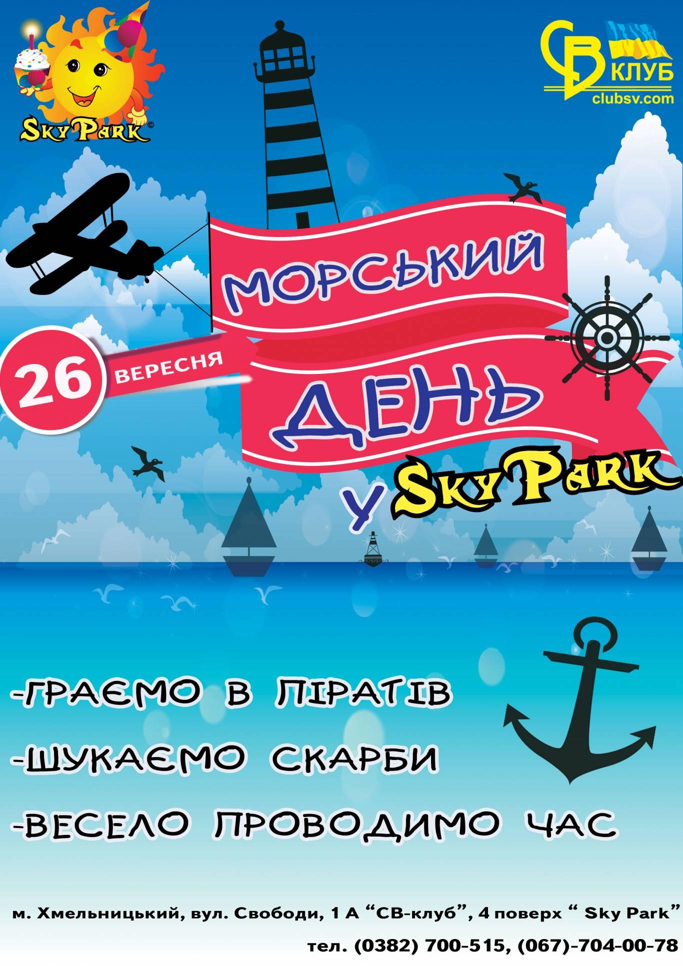 Морський день для дітей