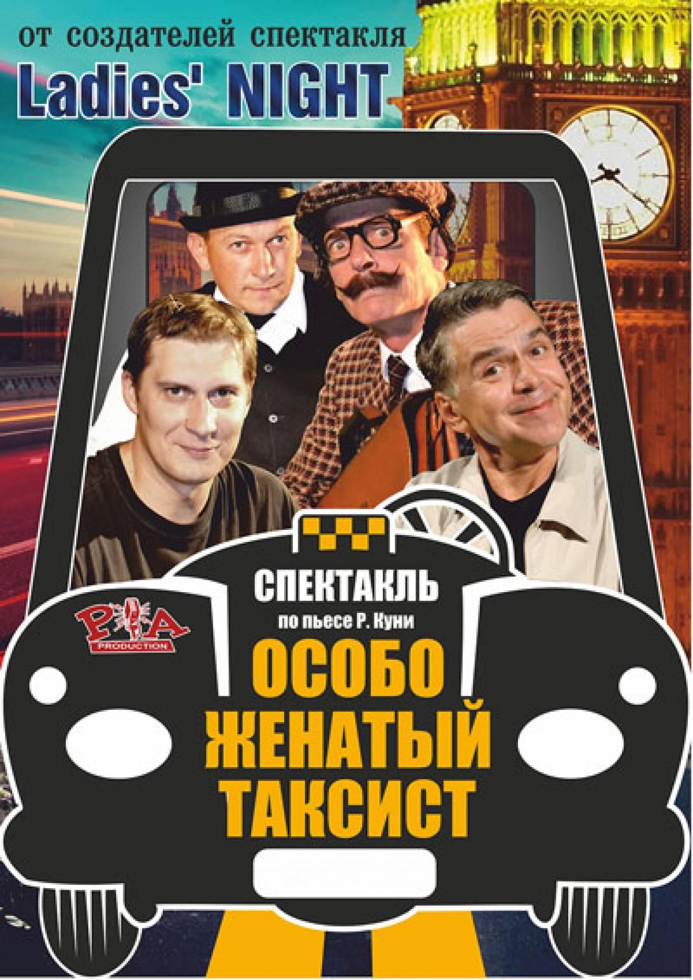 "Спектакль ""Особливо одружений таксист"""