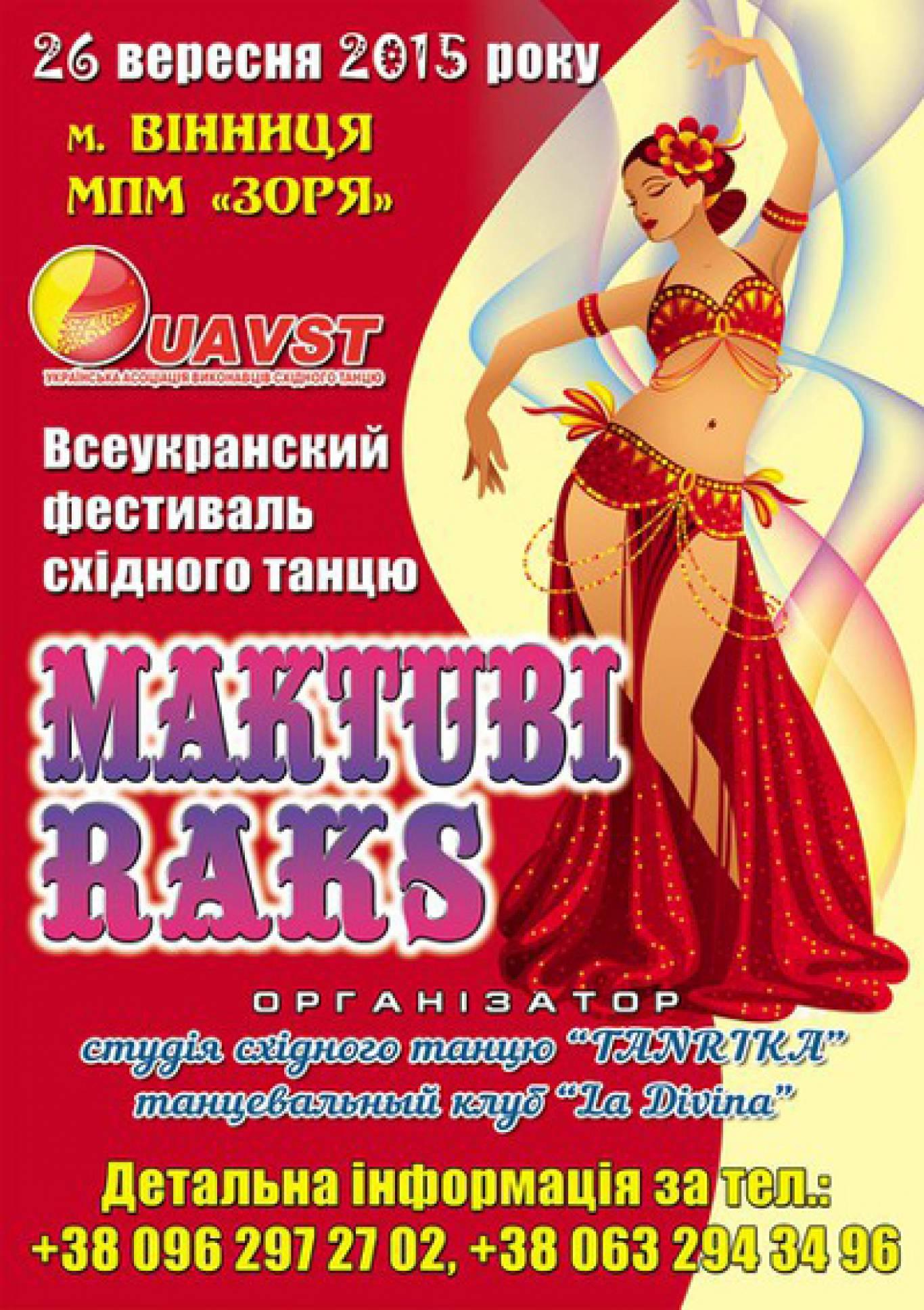 """Всеукраїнський фестиваль східного танцю """"Maktubi Raks"""""""