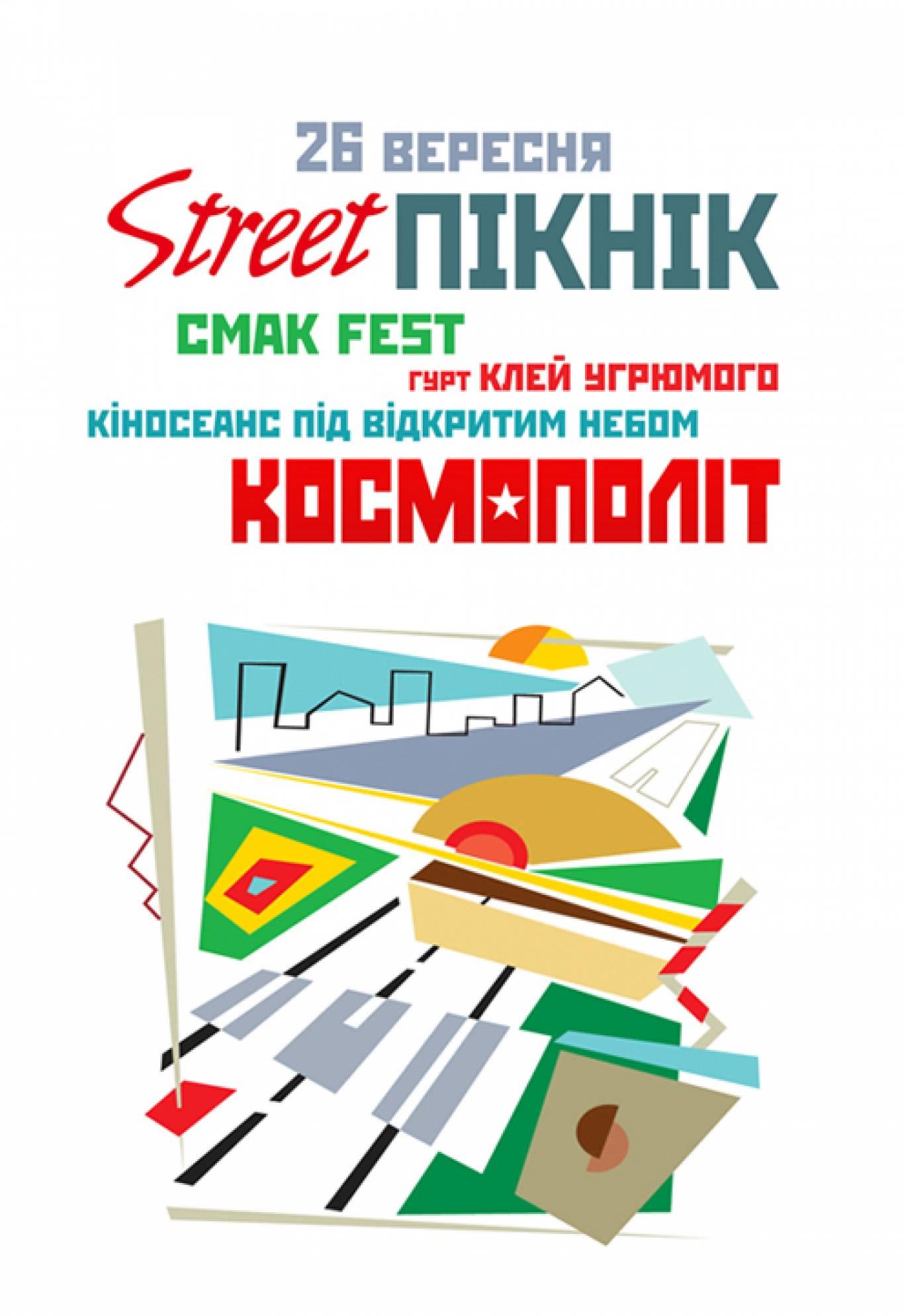 """StreetПікнік в ТРЦ """"Космополіт"""""""