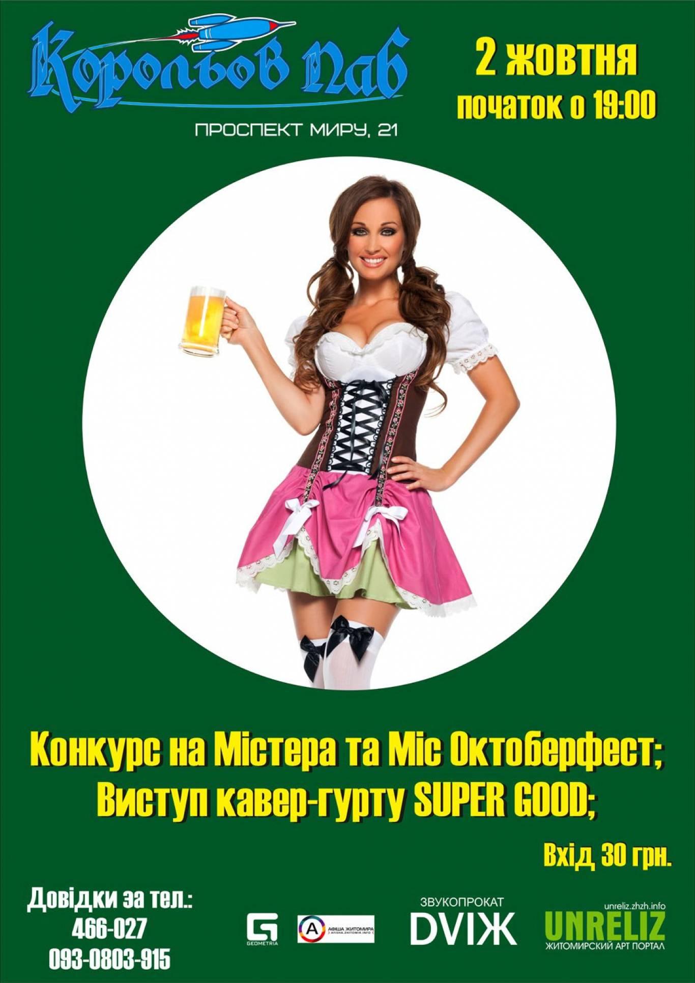 КОНКУРС МІСТЕРА ТА МІС ОКТОБЕРФЕСТ