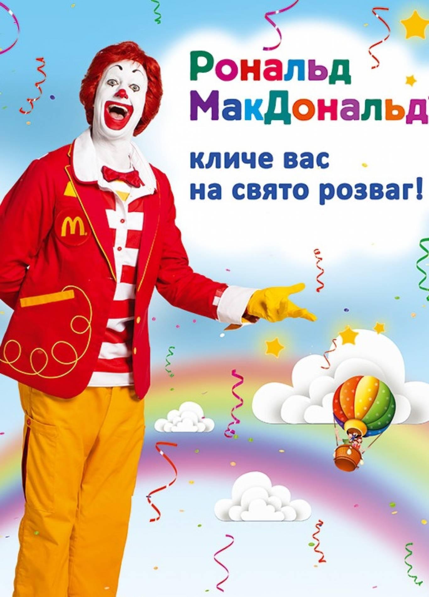 Шоу Рональда МакДональда
