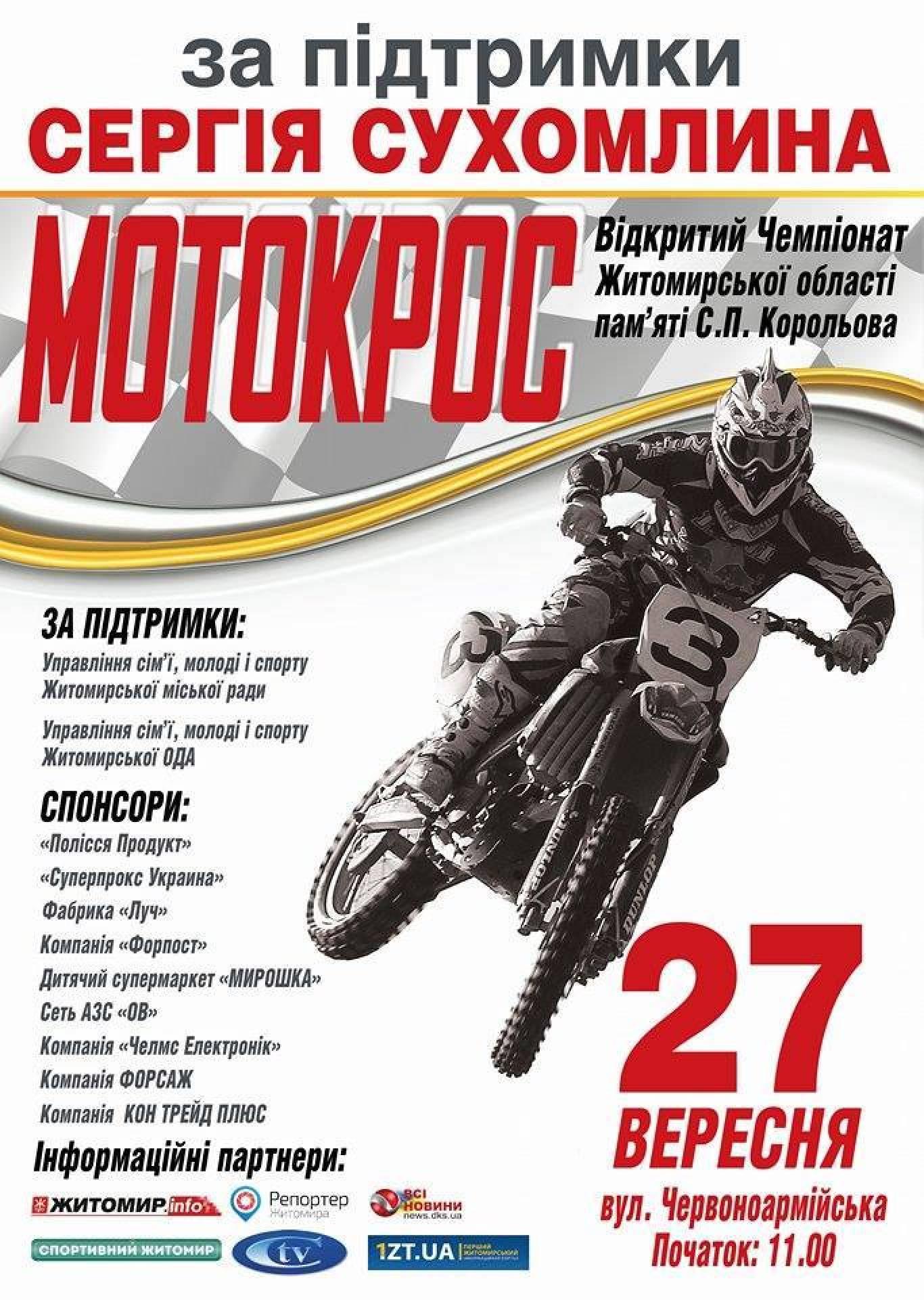 Мотокрос пам'яті С.П. Корольова
