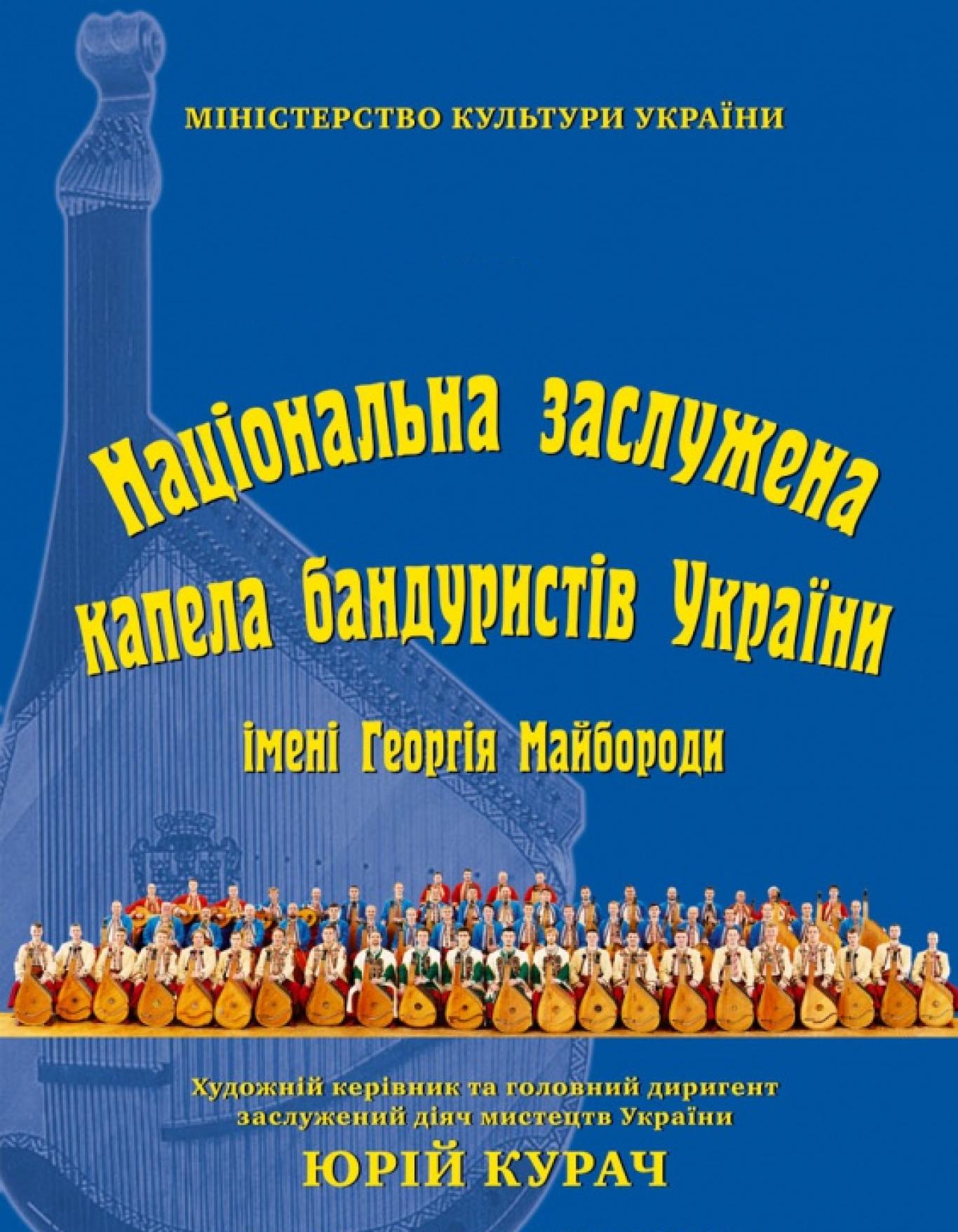 Концерт у філармонії до Міжнародного Дня Музики
