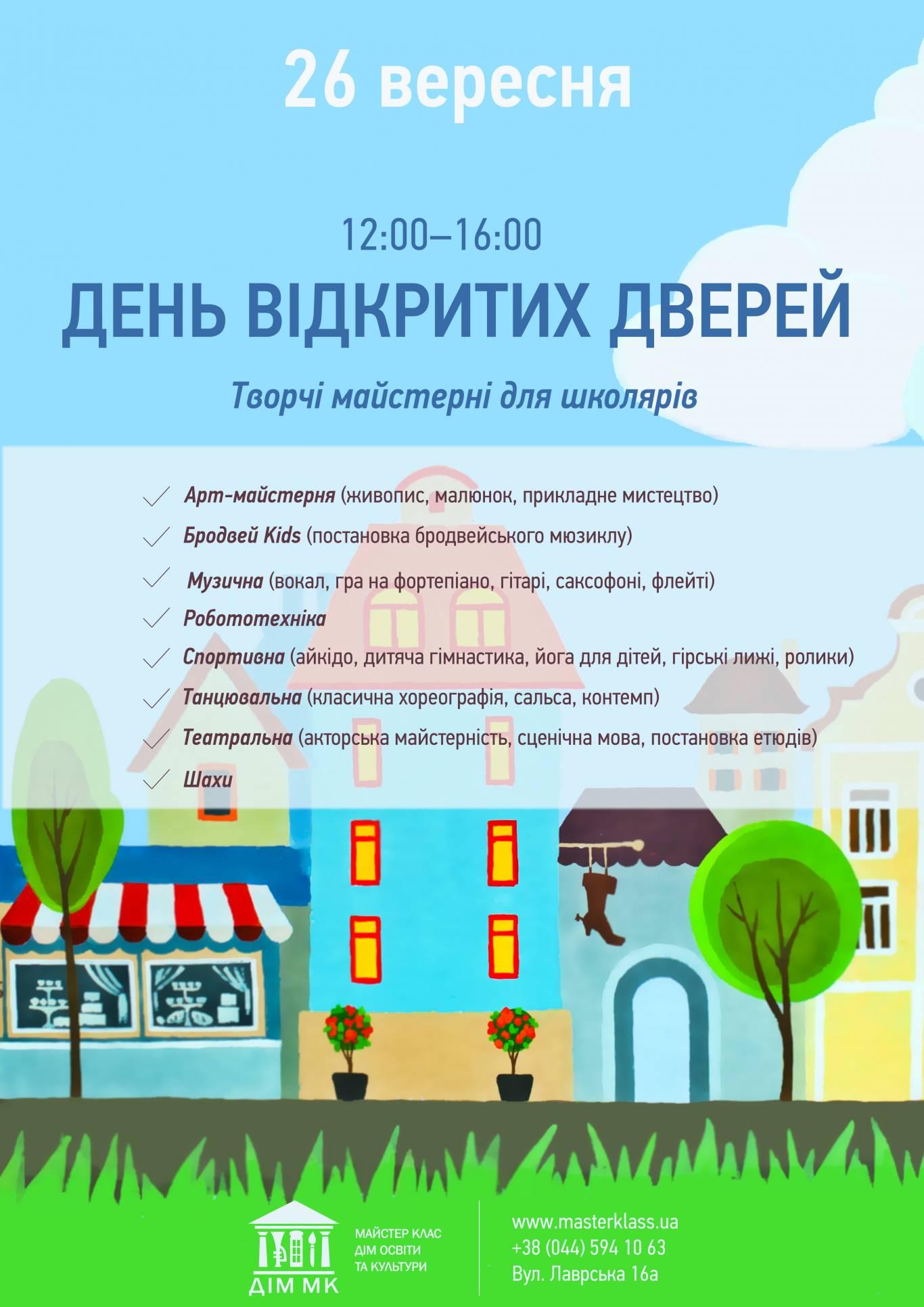 День відкритих дверей творчих майстерень в Okeshka International