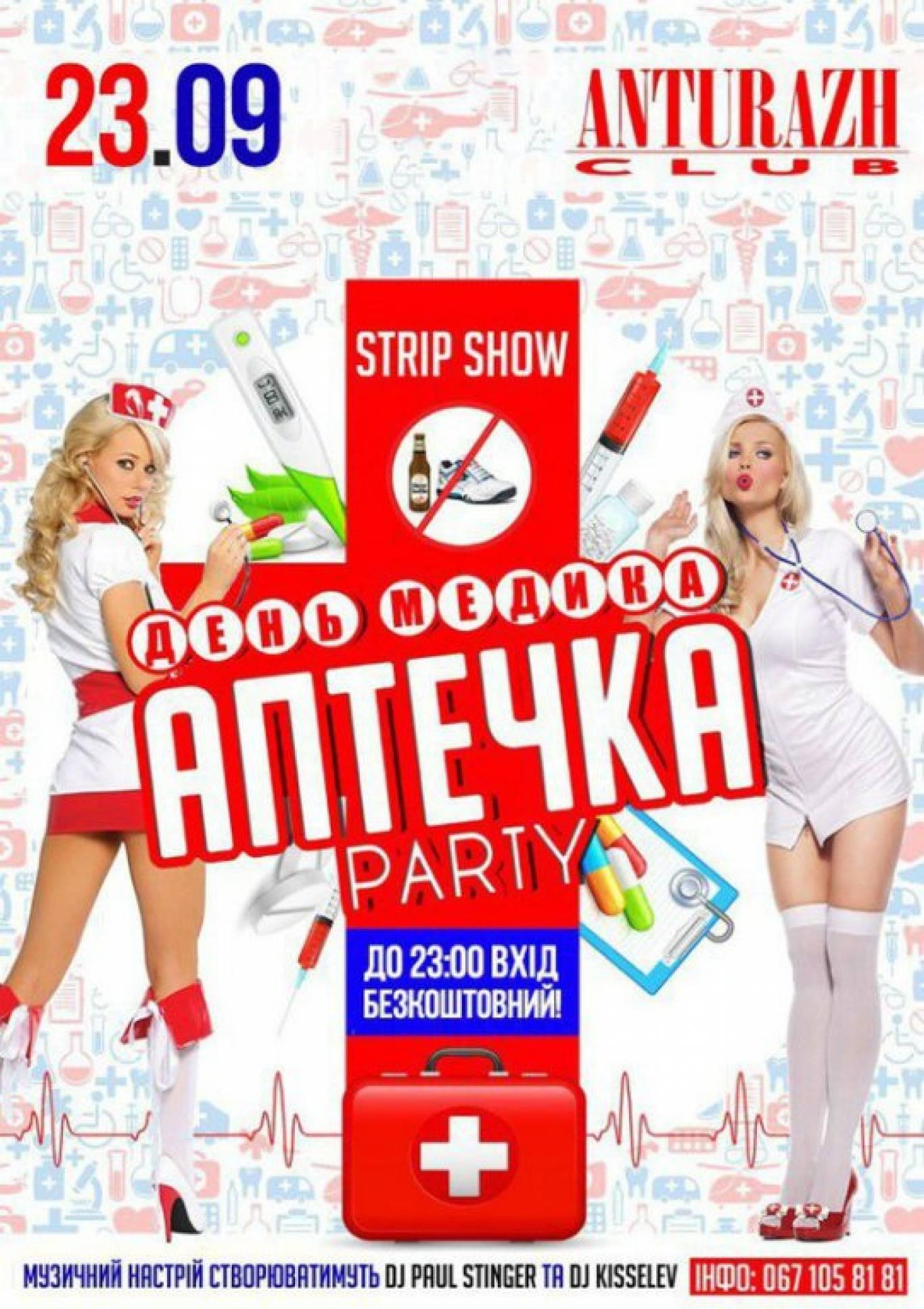 """Вечірка """"Аптечка party"""""""