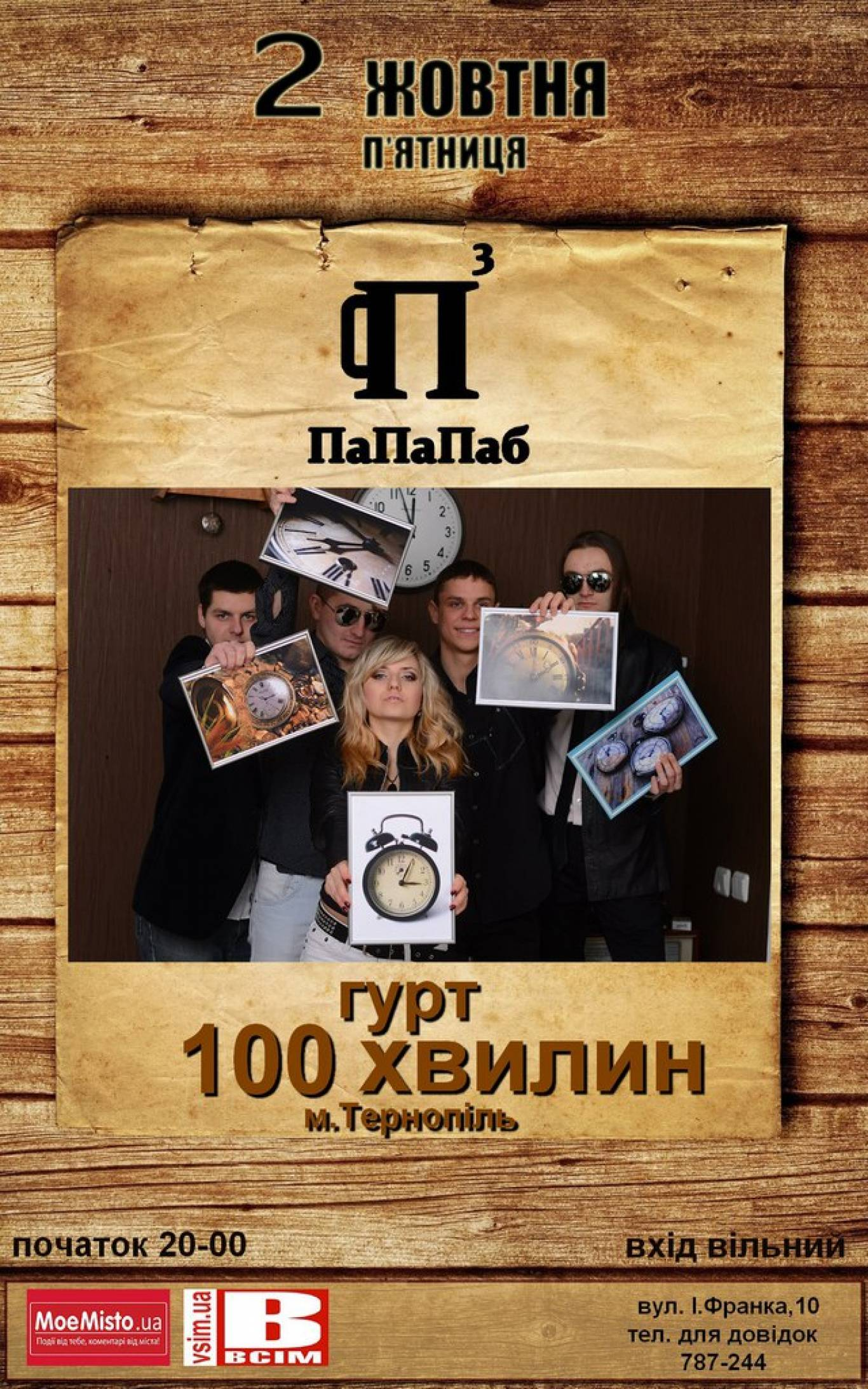 "Кавер-гурт ""100 хвилин"""