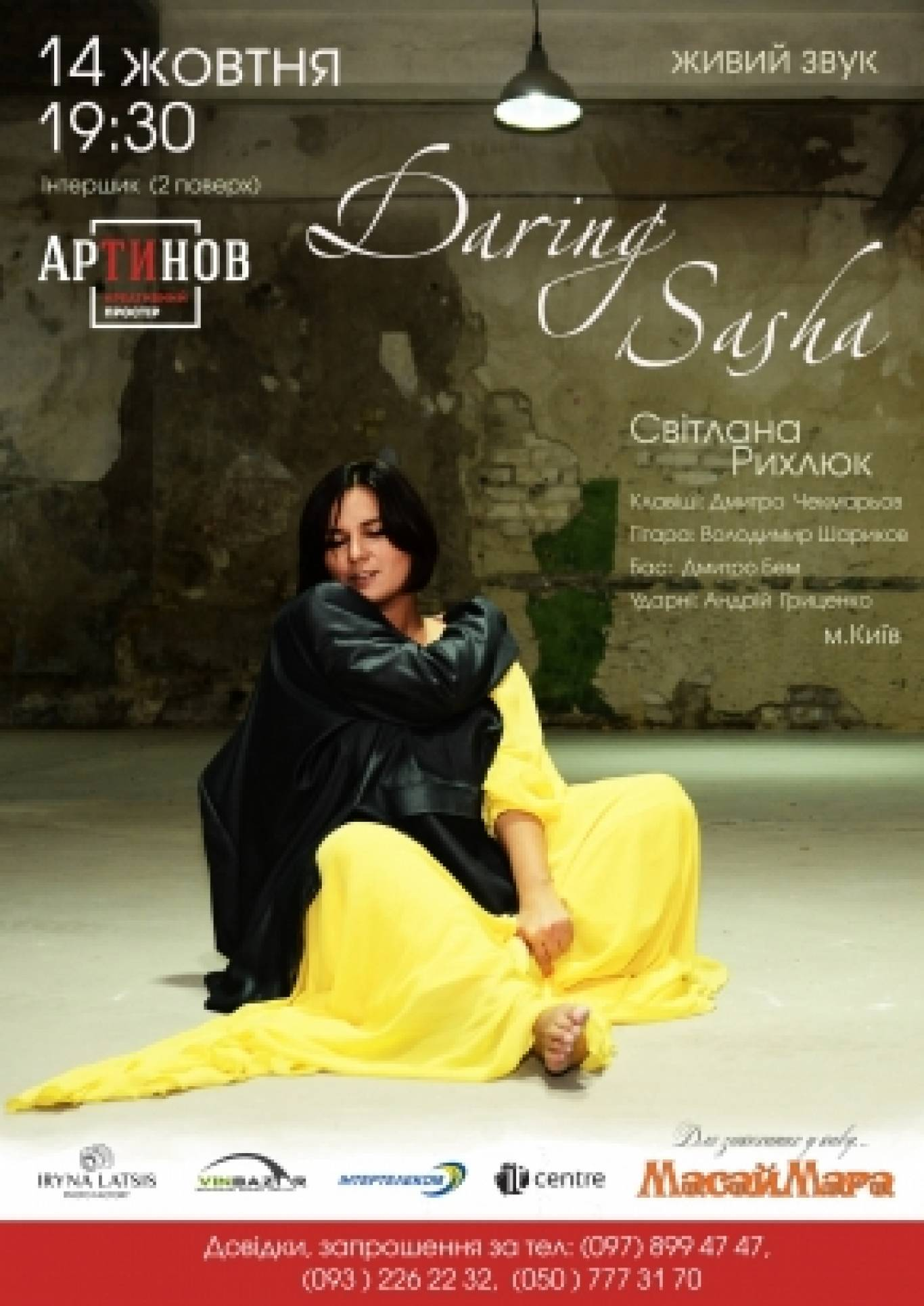 Концерт Daring Sasha (Светлана Рихлюк)