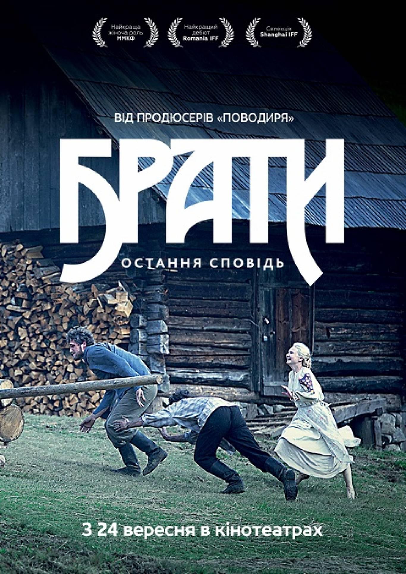 Українська драма «Брати. Остання сповідь»