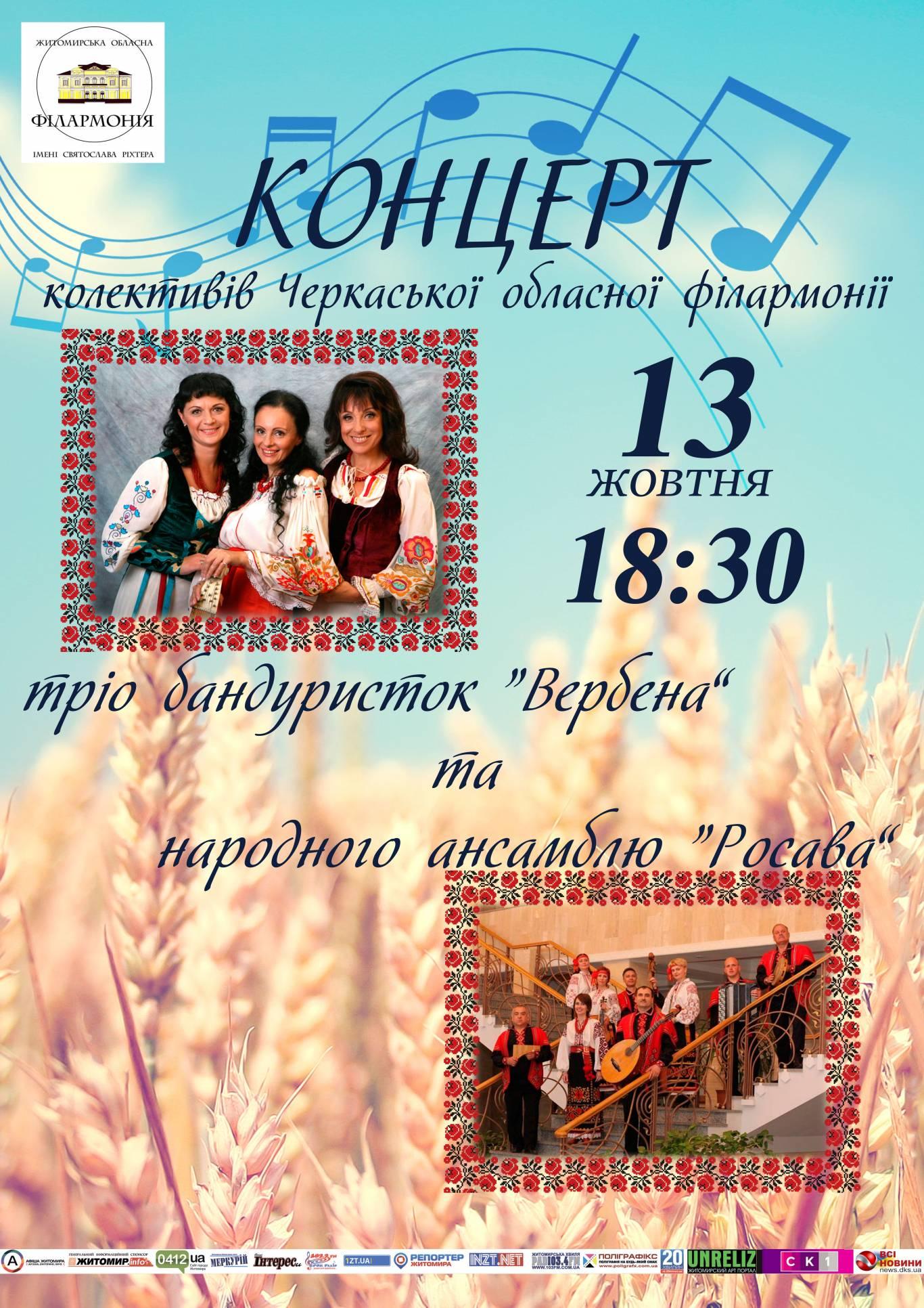 "Концерт  бандуристок ""ВЕРБЕНА"" та ансамблю ""РОСАВА"""