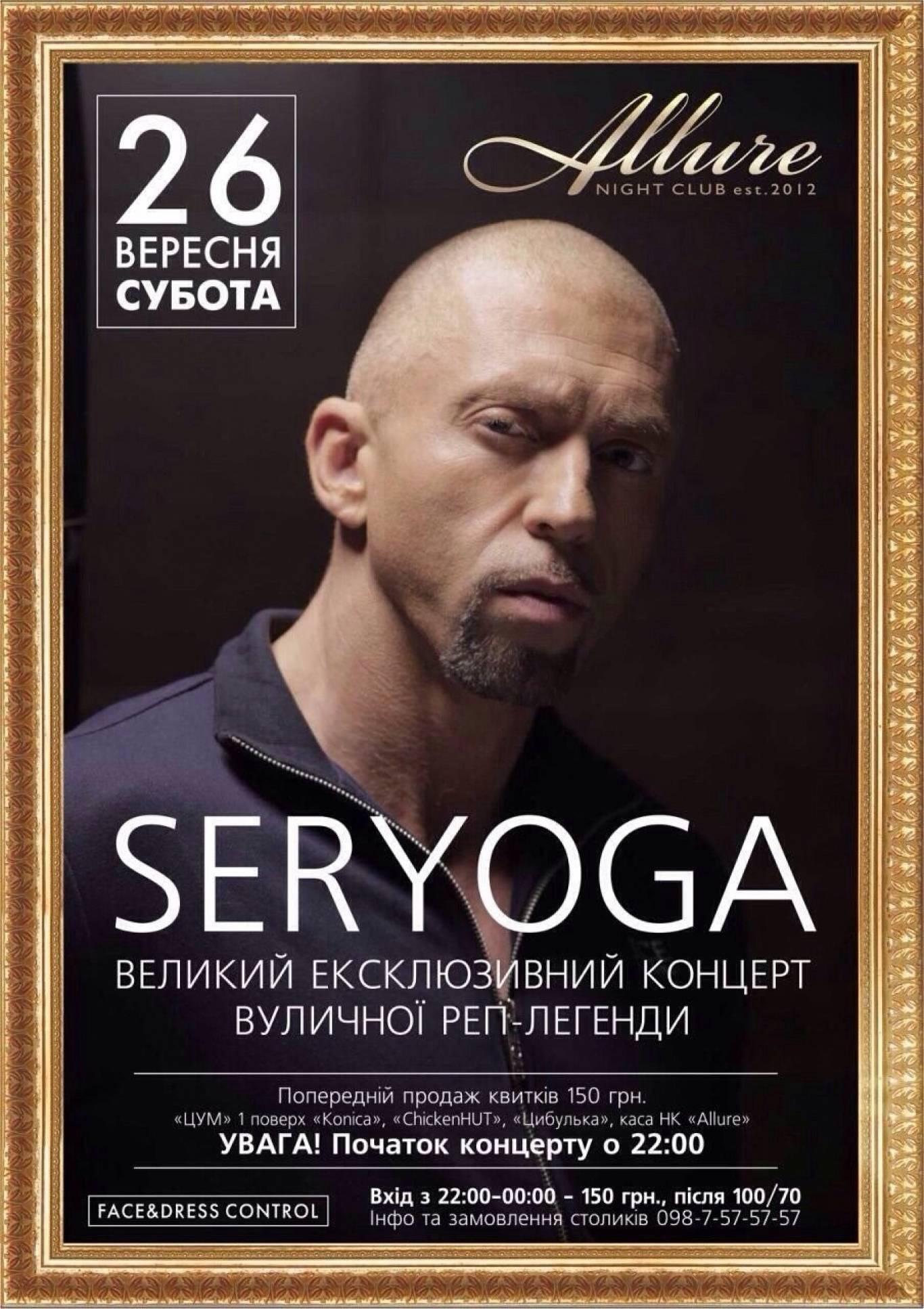 Концерт репера Серега