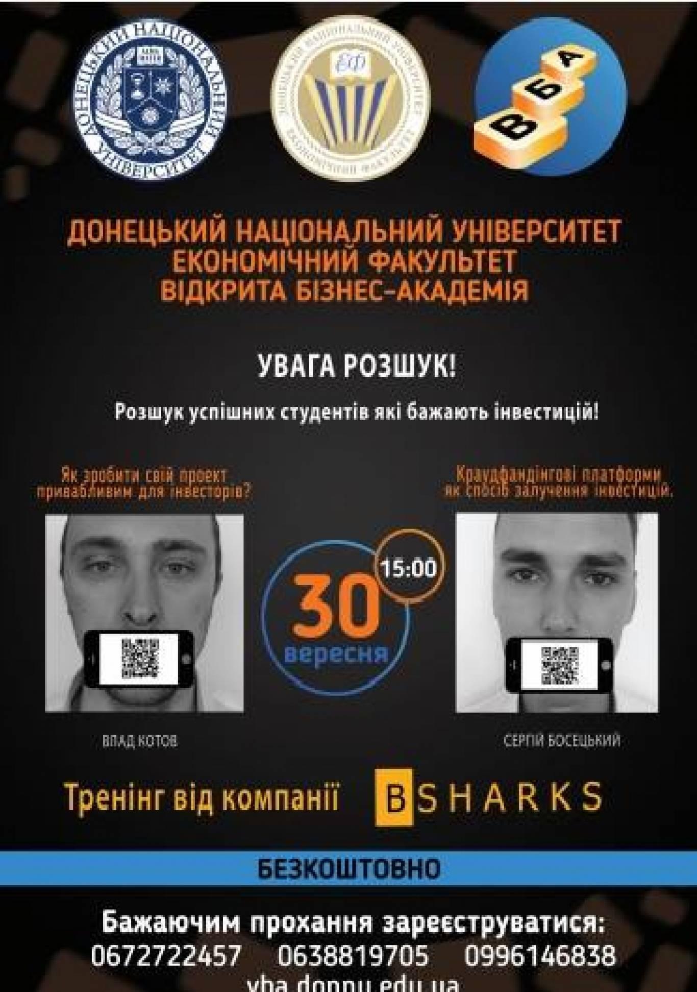 Тренінг від міжнародної компанії Business Sharks
