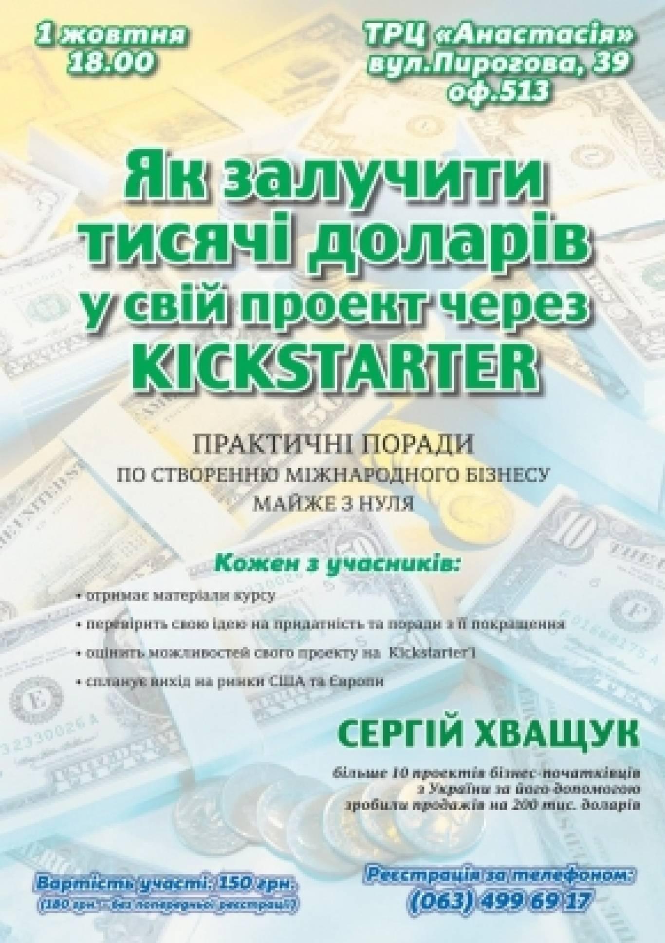 Курс «Як залучити тисячі доларів в свій проект через Kickstarter»