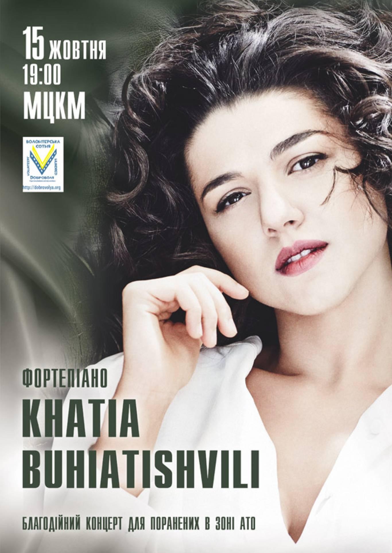 Благодійний концерт грузинської діви ХАТІЯ  БУНІАТІШВІЛІ