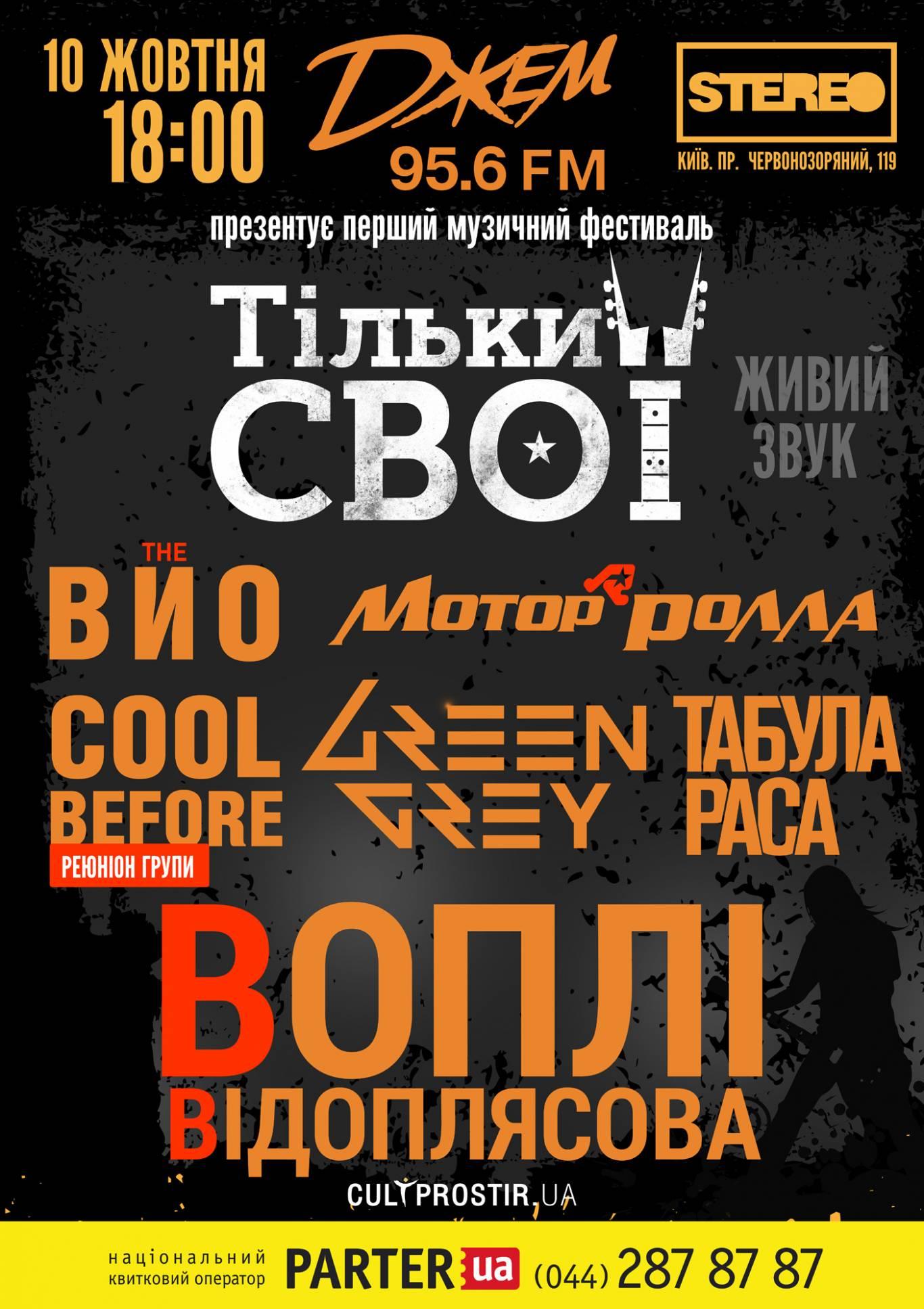 """Фестиваль рок-легенд """"Тільки свої"""" в Stereoplaza"""
