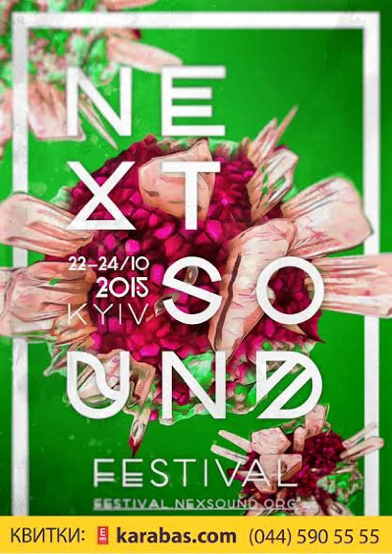 III фестиваль прогресивної музики NextSound