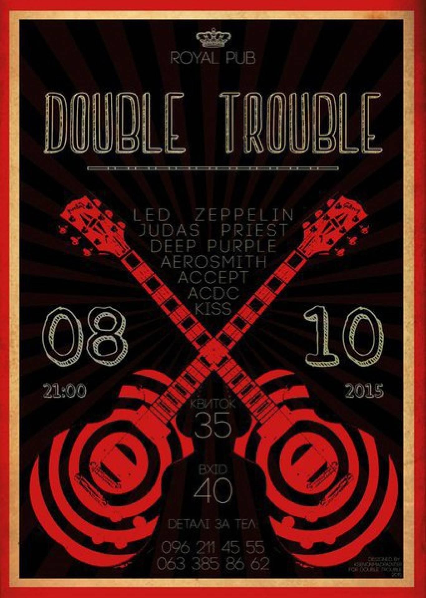 Концерт гурту  Double Trouble