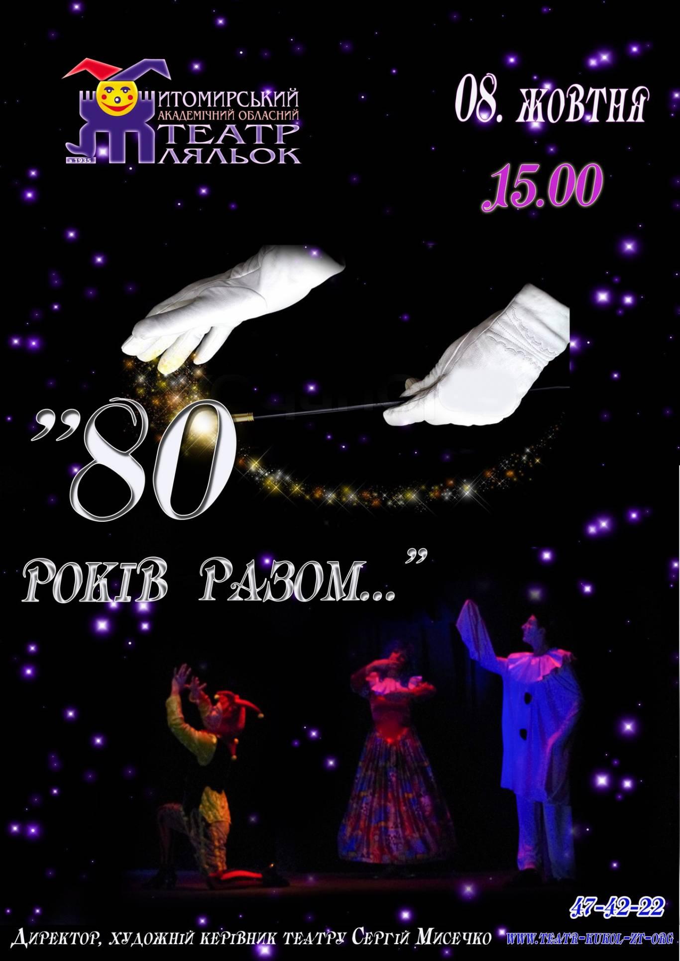 """Концертна програма """"80 років разом..."""""""