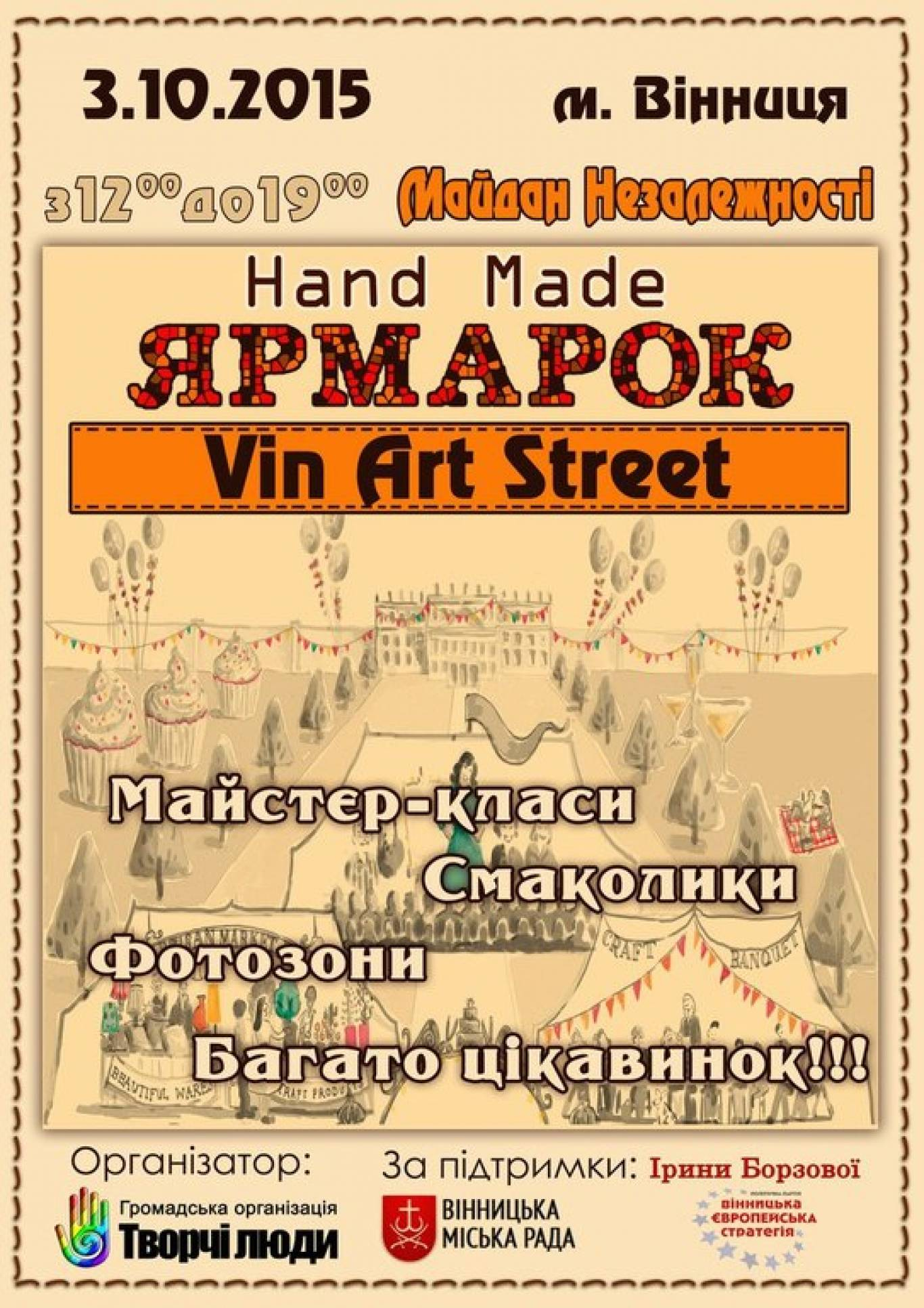Великий ярмарок Hand made - «Vin Art Street»