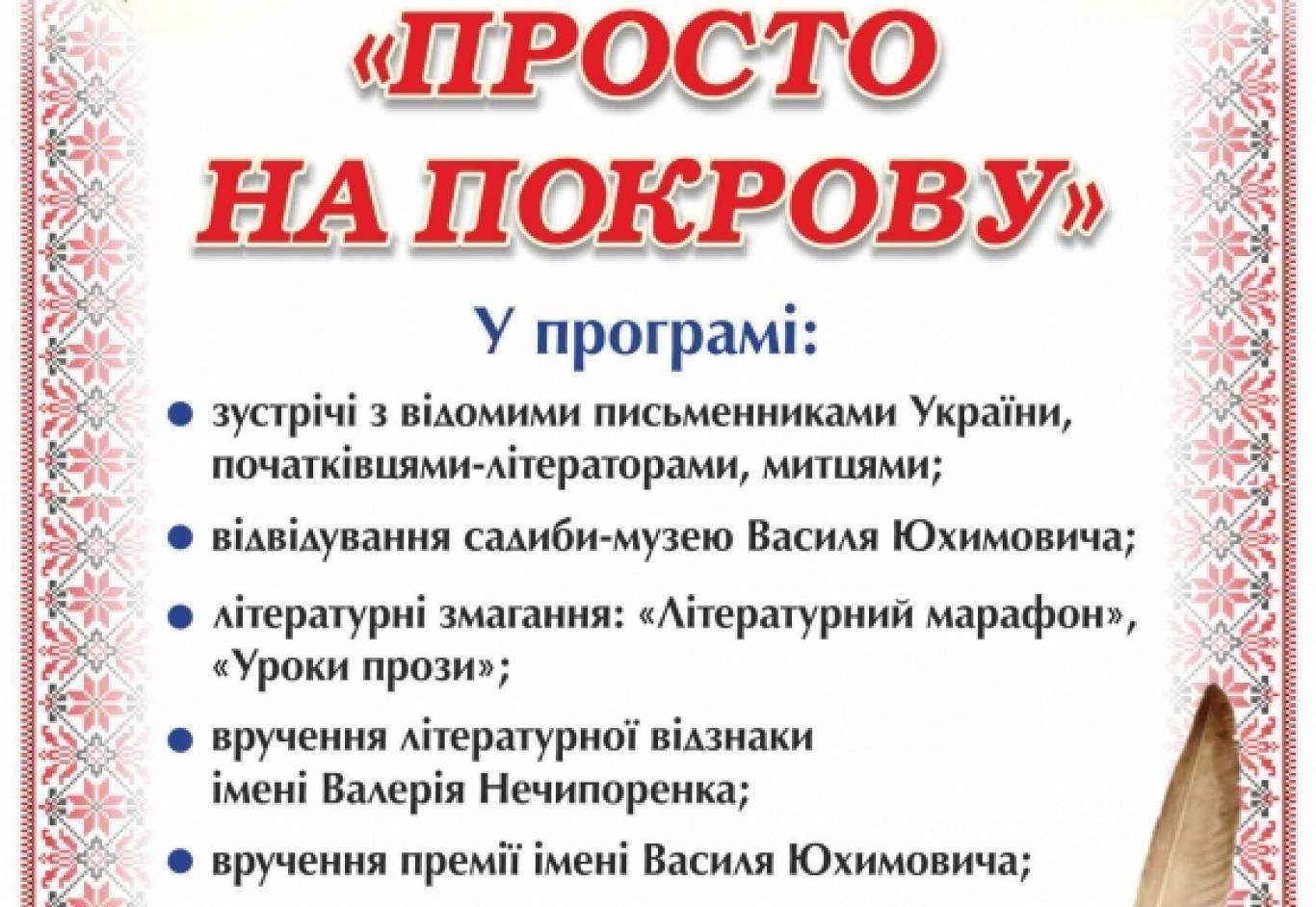 Літературно-мистецьке свято «Просто на Покрову»