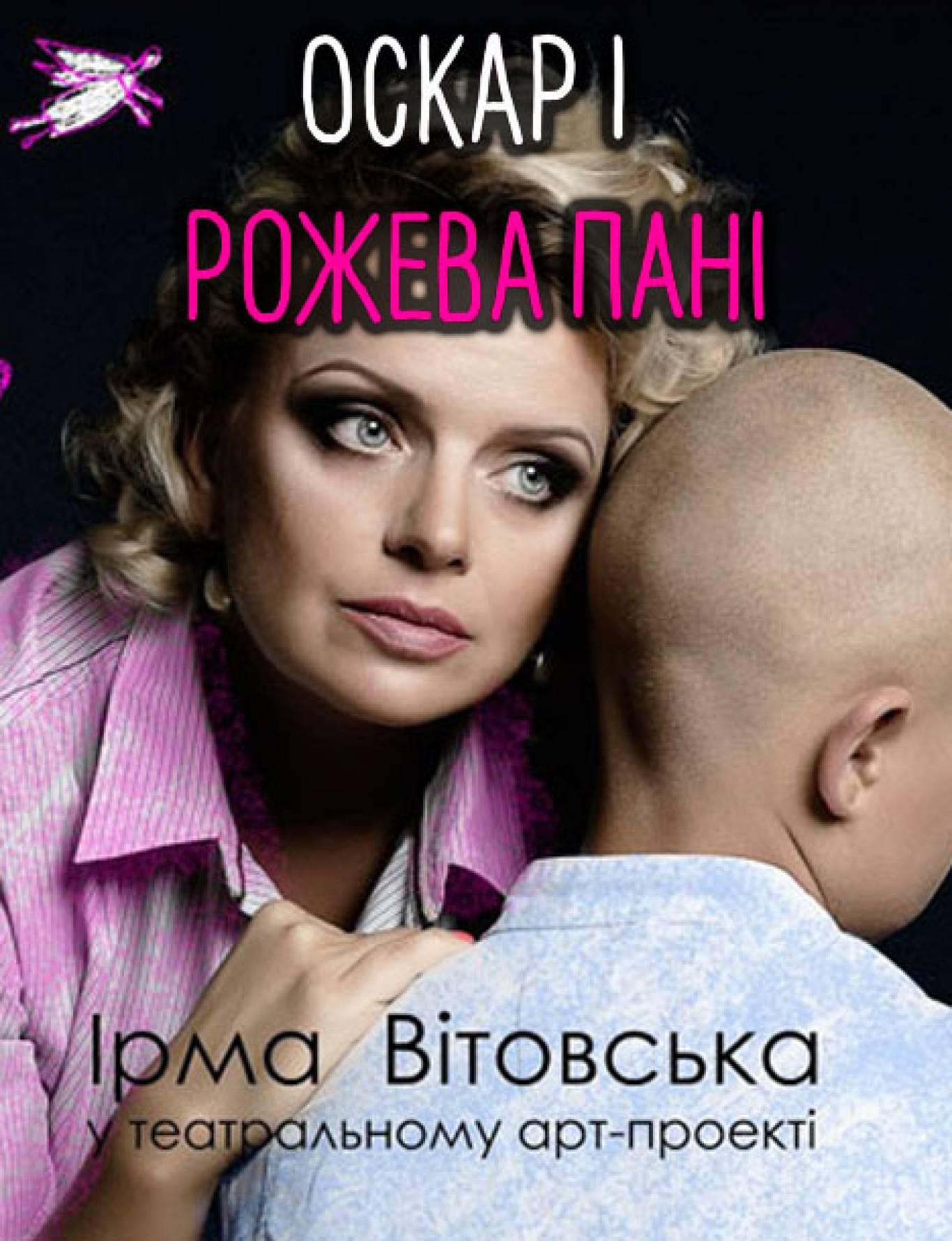 """Театральний проект """"Оскар і Рожева пані"""" за участю Ірми Вітковської"""
