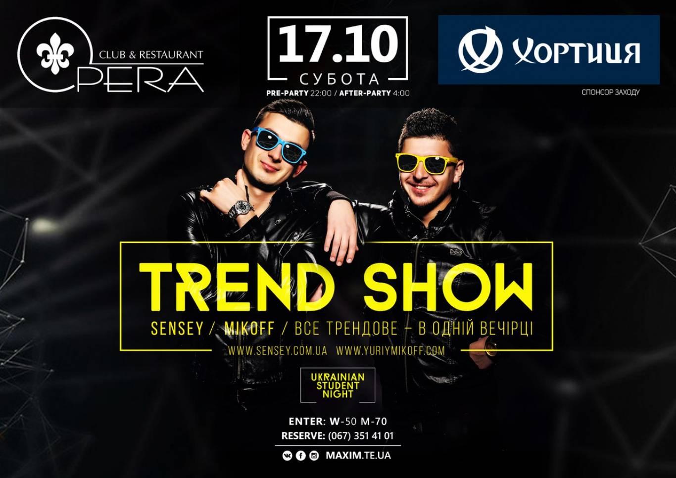 Вечірка Trend Show
