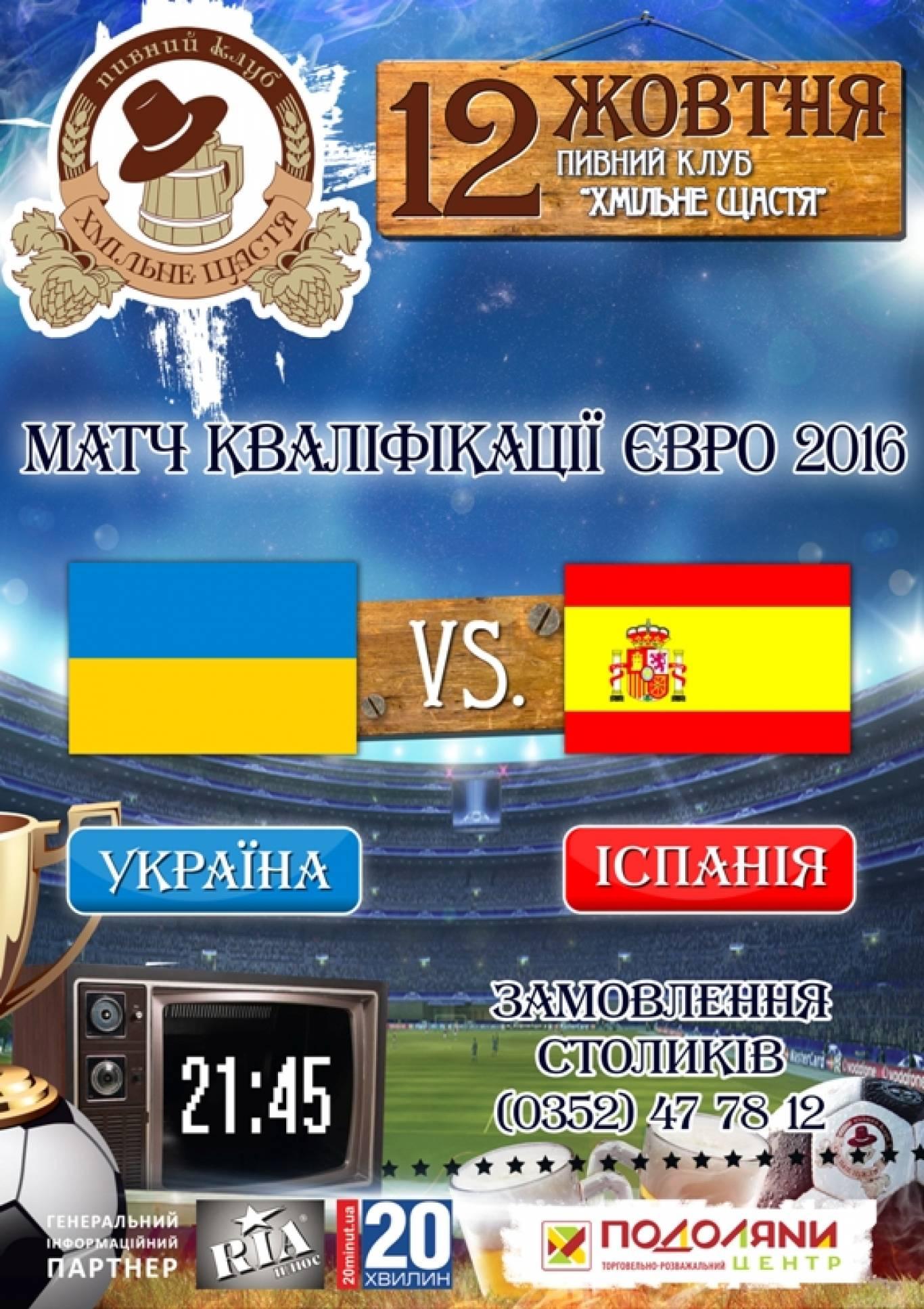 Футбол: Україна - Іспанія