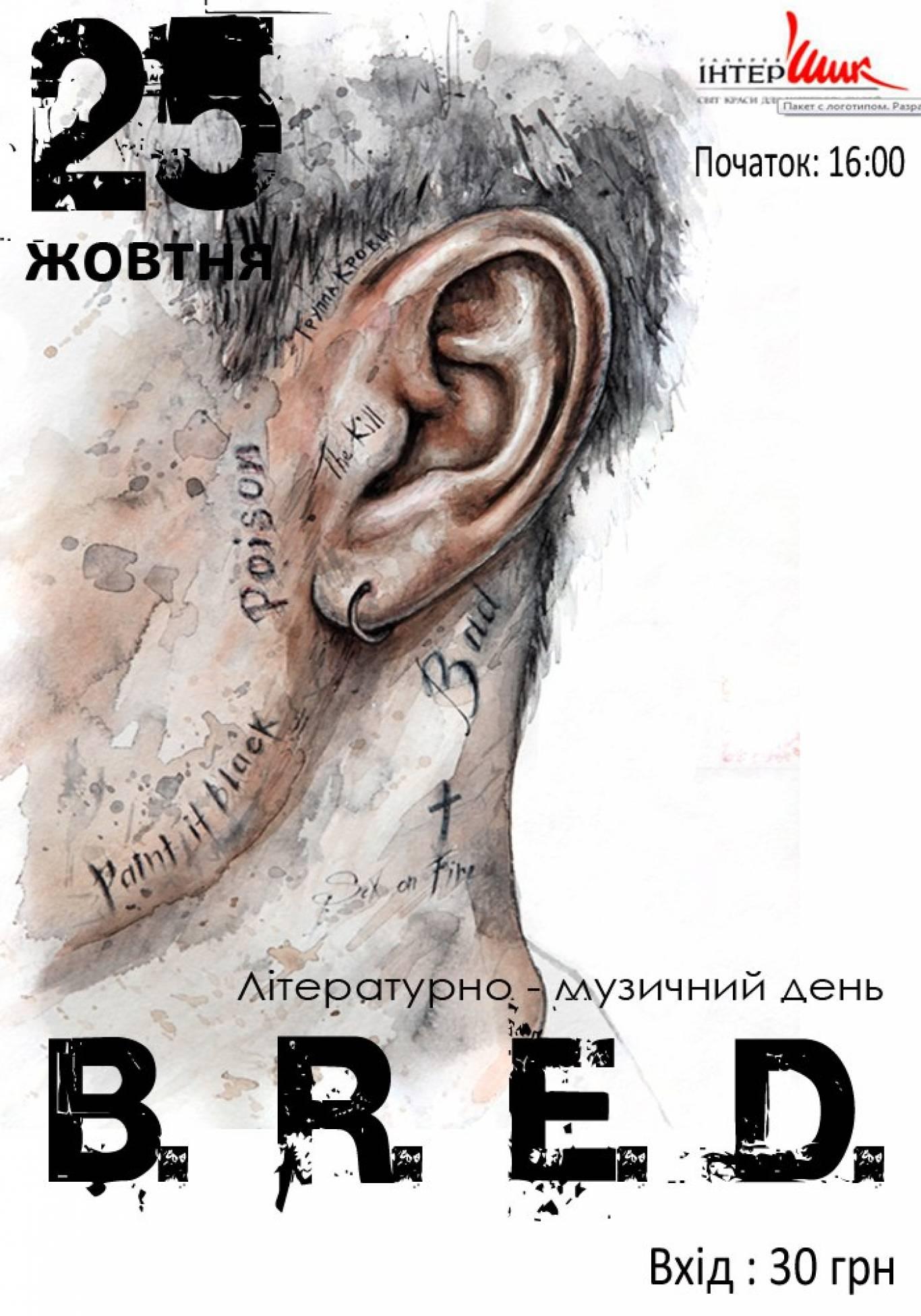 Літературно-музичний день B.R.E.D