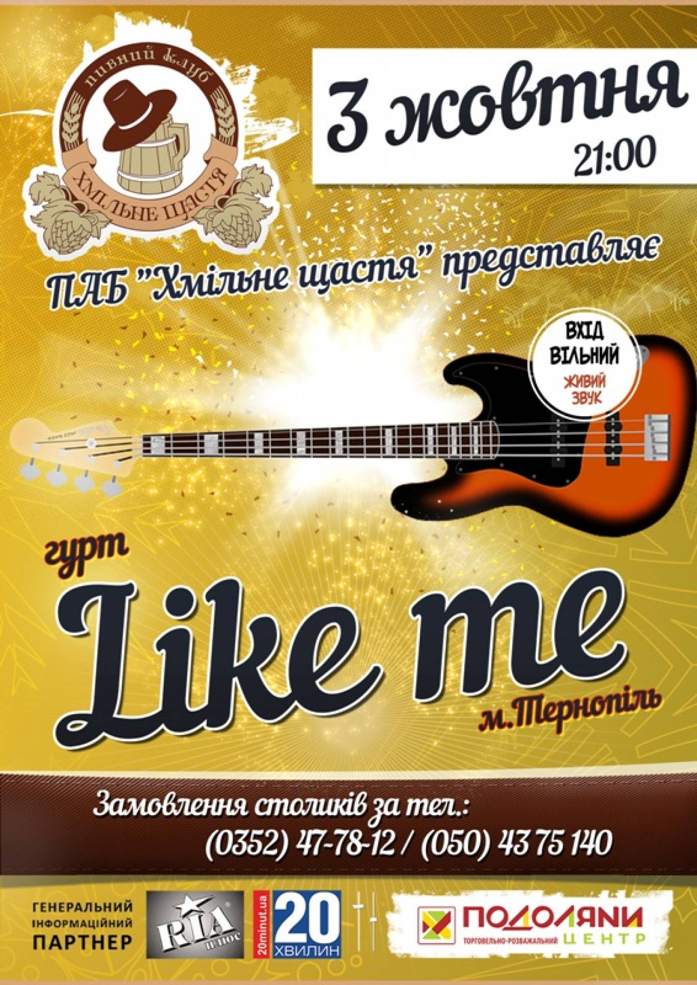 Концерт гурту Like me