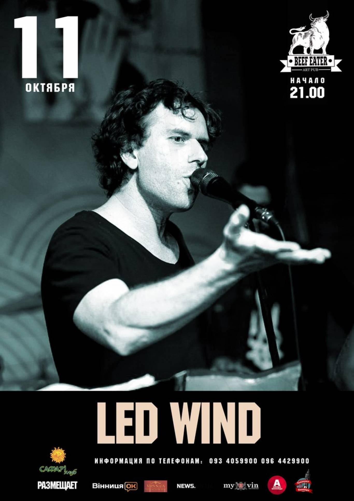 """Концерт хард-рокового гурту """"Led Wind"""""""