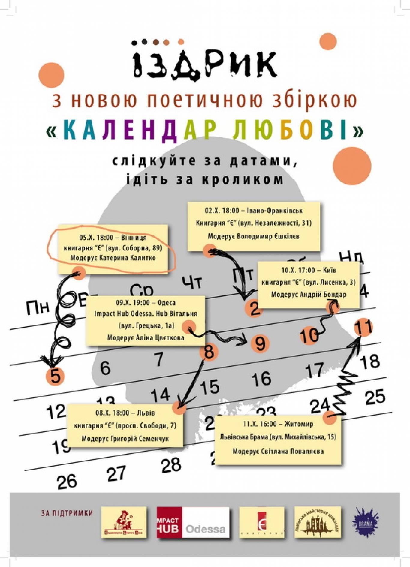 Презентація поетичної збірки Юрія Іздрика «Календар любові»