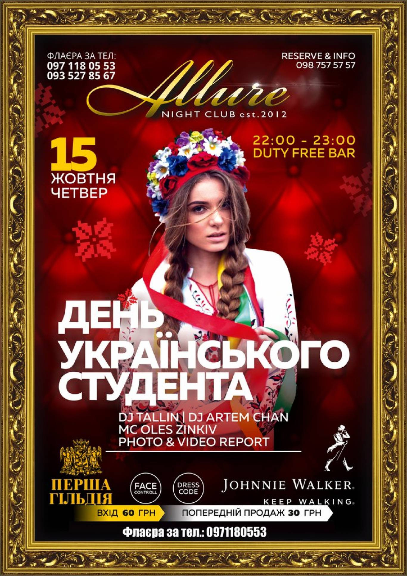 """Вечірка """"Український день студента"""""""