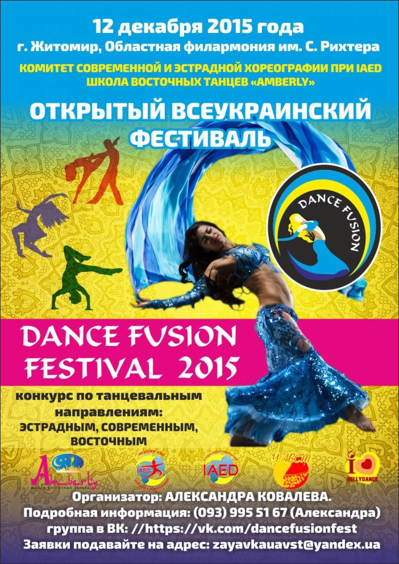 """ВІДКРИТИЙ ВСЕУКРАЇНСЬКИЙ ФЕСТИВАЛЬ """"DANCE FUSION FESTIVAL"""""""