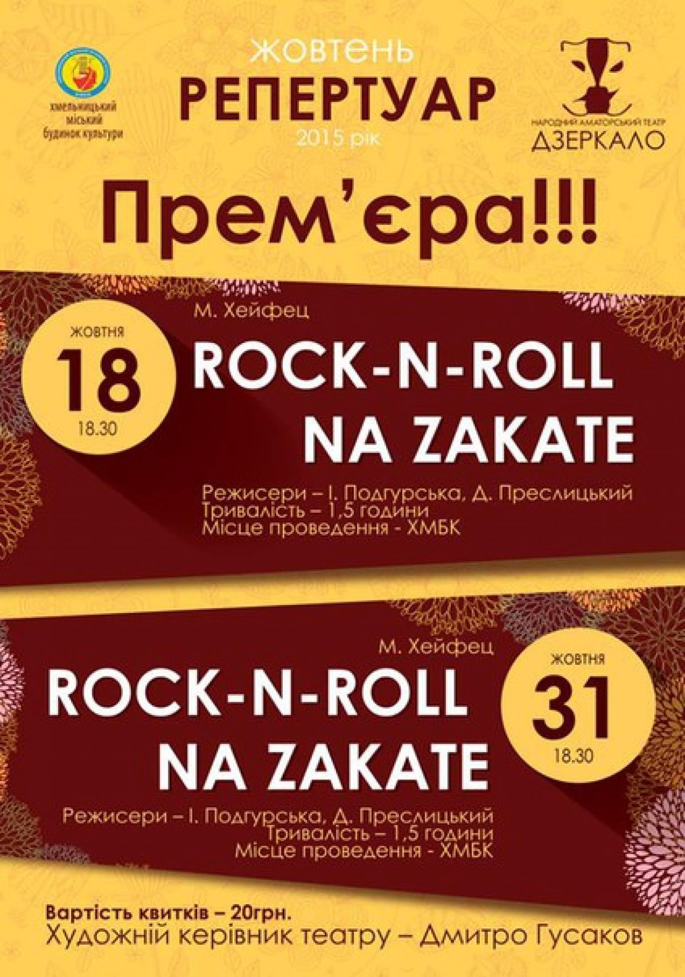 """Вистава """"Rock-n-roll na zakate"""""""