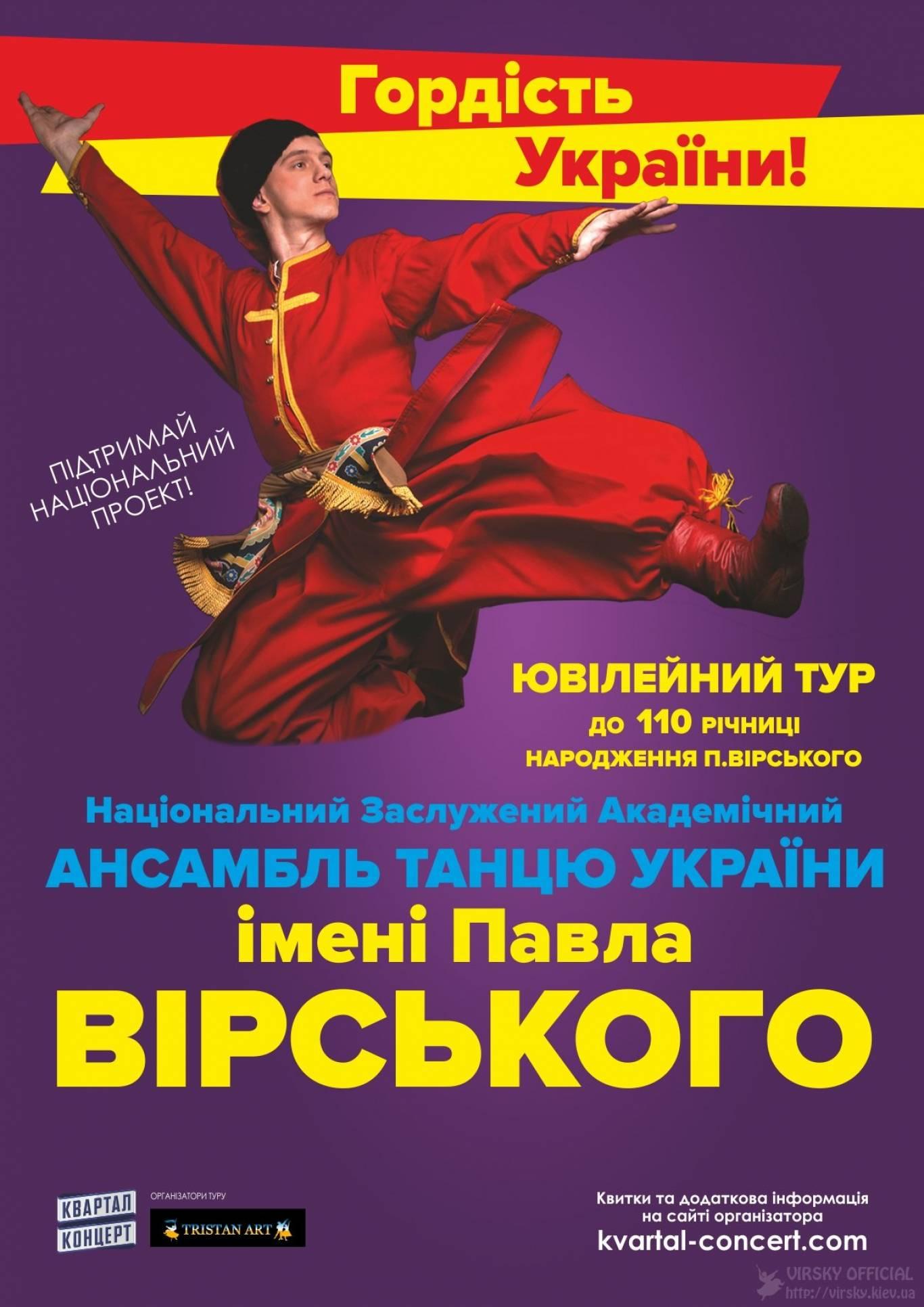 Концерт Ансамблю ім. П. Вірського