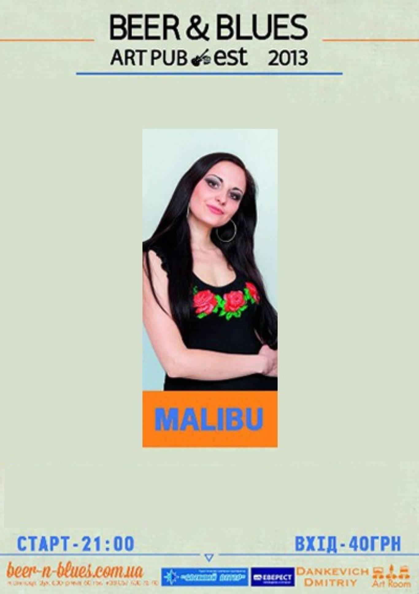 Концерт кращих світових хітів від гурту «Malibu»