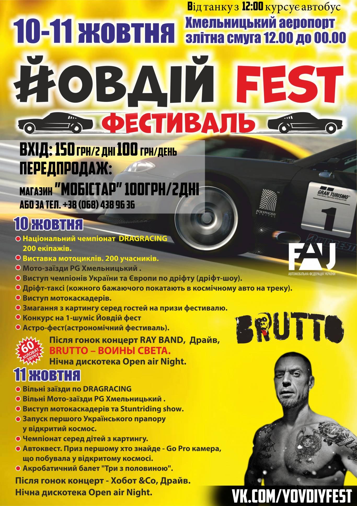 Йовдий Fest - weekend фестиваль за участі популярних виконавців