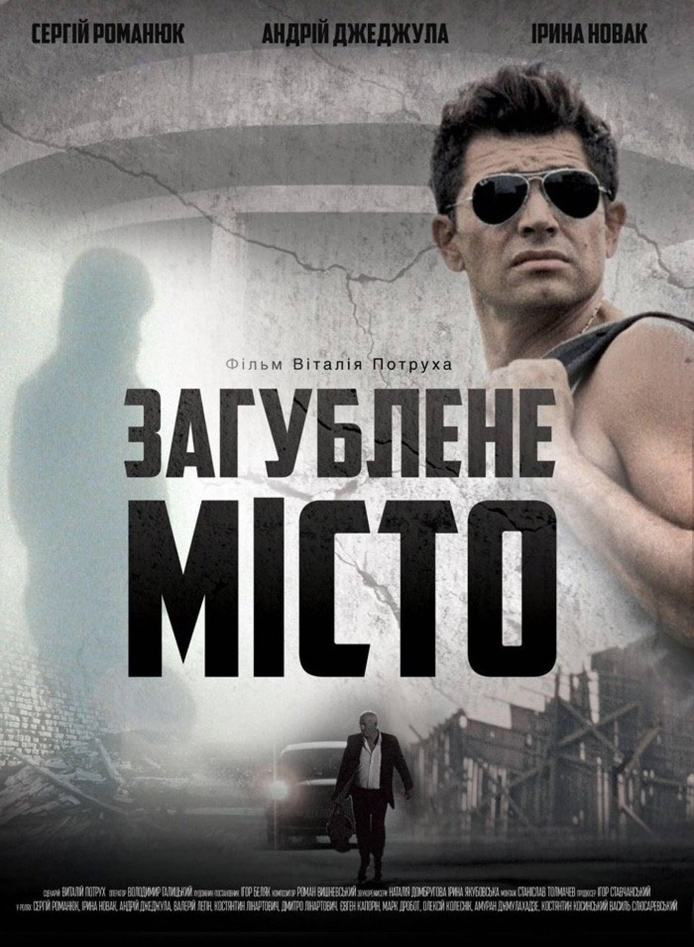Український фантастичний трилер «Загублене місто»