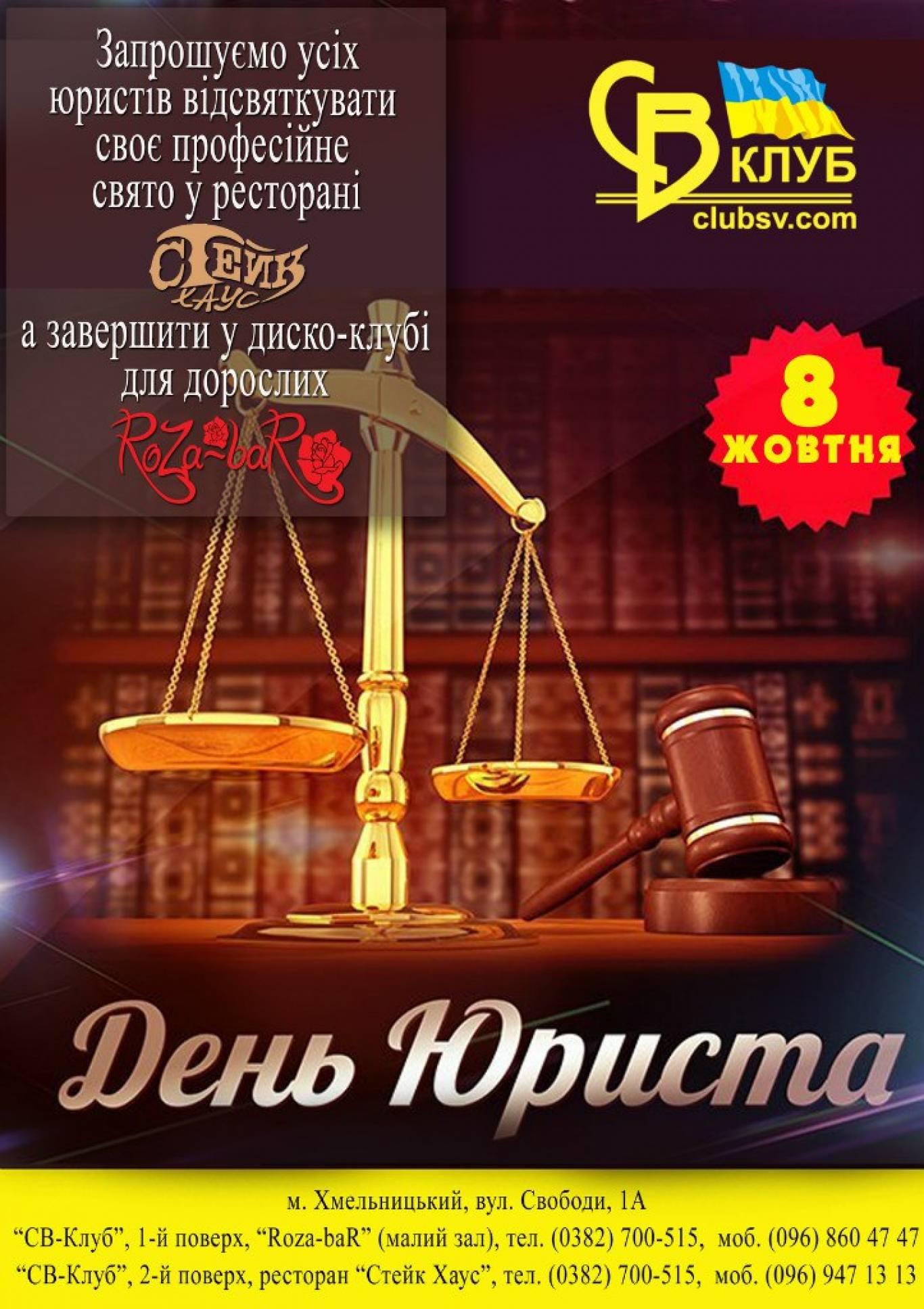 """Вечірка """"День юриста"""""""